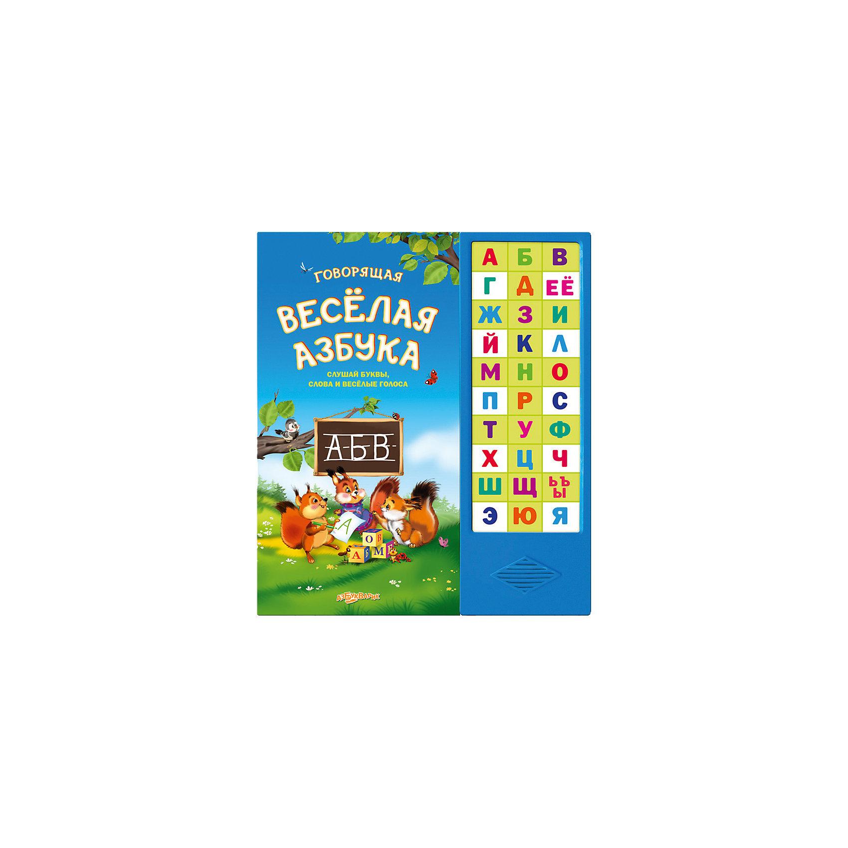 Книга Говорящая веселая азбукаКнига Говорящая веселая азбука - яркая развивающая книга, которая привлечет внимание Вашего малыша и поможет ему быстро и легко выучить алфавит. Каждая буква сопровождается яркой забавной иллюстрацией и весёлыми стихами, в которых зарифмовано несколько слов на одну букву. Нажав на кнопочку с изображением буквы, ребенок услышит как она произносится и слово на это букву. На каждой страничке имеются прописи, где можно поучиться писать. Благодаря гладкой картонной поверхности фломастер легко смывается и поэтому практиковаться можно снова и снова! На специальной страничке в конце книги нужно самому написать все буквы алфавита. Игрушка развивает у ребенка логическое мышление, цветовое и звуковое восприятие, тренирует мелкую моторику, прививает интерес к книгам. <br><br>Дополнительная информация:<br><br>- Серия: Говорящая азбука.<br>- Автор: В. Зубкова.  <br>- Иллюстраторы: И. Есаулов, О. Ершов, К. Саланда.<br>- Материал: картон, пластик. <br>- Требуются батарейки: 3 х LR03 1.5V (входят в комплект).<br>- Объем: 16 стр.<br>- Иллюстрации: цветные.<br>- Размер: 26 х 29,5 х 1,5 см.<br>- Вес: 0,6 кг.<br><br>Книгу Говорящая веселая азбука, Азбукварик, можно купить в нашем интернет-магазине.<br><br>Ширина мм: 260<br>Глубина мм: 15<br>Высота мм: 295<br>Вес г: 120<br>Возраст от месяцев: 24<br>Возраст до месяцев: 60<br>Пол: Унисекс<br>Возраст: Детский<br>SKU: 4494068