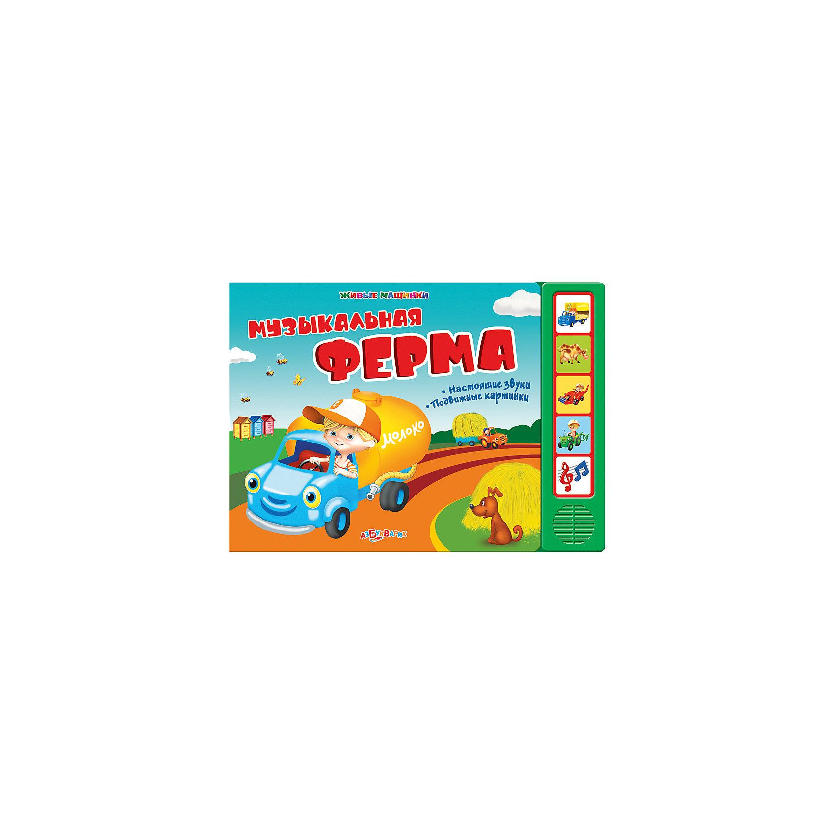 Азбукварик Книга с 5 кнопками Музыкальная ферма, Живые машинки battat музыкальная ферма 68680