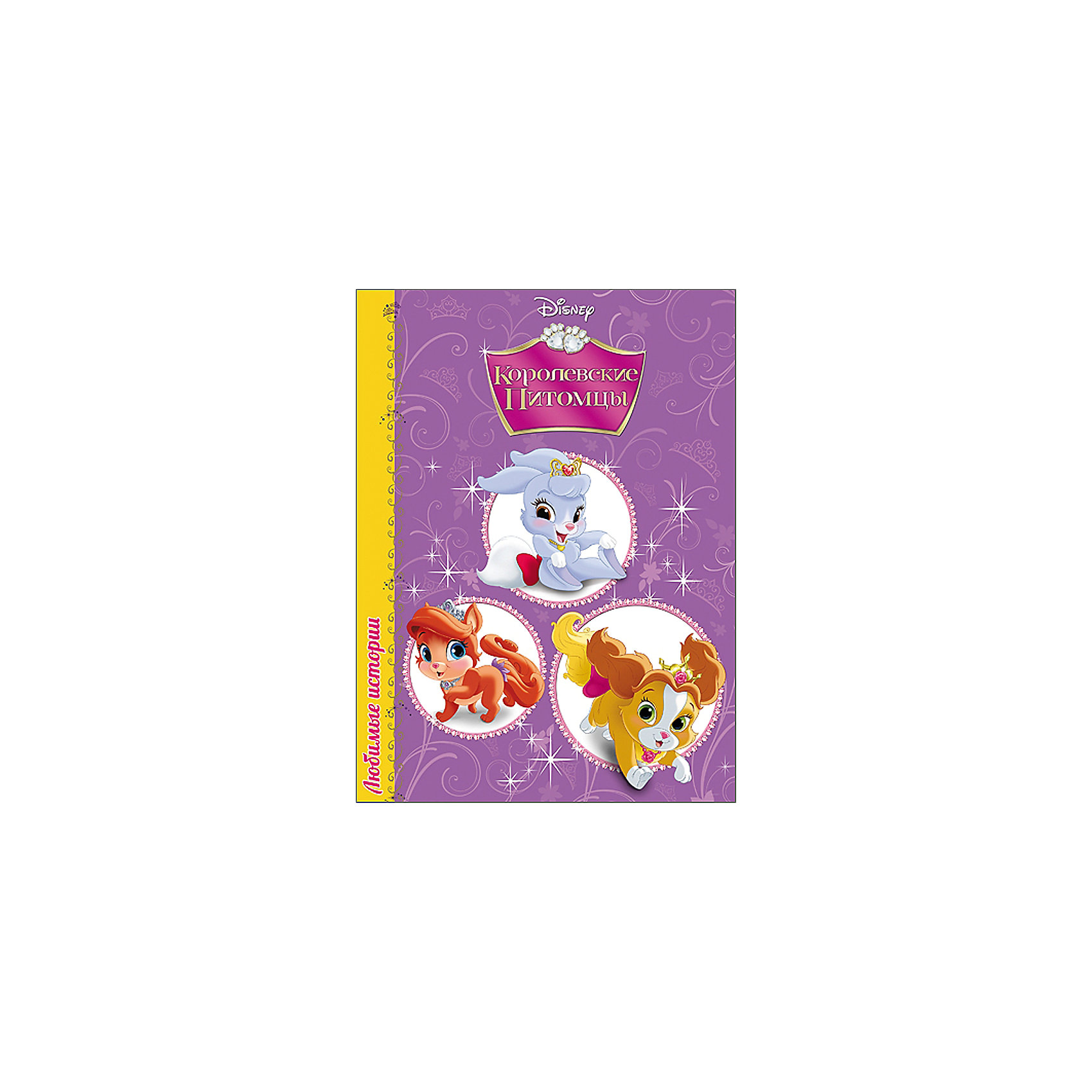 Книга Любимые истории. Королевские питомцыКнига Любимые истории. Королевские питомцы – это красочная книга, на страницах которой откроется целый мир увлекательных историй.<br>Хотела бы ты узнать о невероятных приключениях принцесс и их любимых питомцев? Тогда тебе, несомненно, повезло. Ведь перед тобой книга Disney (Дисней)! Добрые малютки и их хозяйки уже ждут тебя в волшебном мире. Скорее открывай книгу и читай истории Королевских питомцев. Книга оформлена яркими иллюстрациями, имеет плотные картонные страницы, которые удобно переворачивать даже самым юным читательницам.  Для дошкольного возраста.<br><br>Дополнительная информация:<br><br>- Издательство: Проф-Пресс, 2015 г.<br>- Серия: Disney (Дисней). Любимые истории<br>- Переплет: цельнокрытый<br>- Тип обложки: картонная обложка, картонные страницы<br>- Оформление: глянцевая ламинация<br>- Иллюстрации: цветные<br>- Количество страниц: 10<br>- Размер: 218x160x6 мм.<br>- Вес: 138 гр.<br><br>Книгу Любимые истории. Королевские питомцы можно купить в нашем интернет-магазине.<br><br>Ширина мм: 160<br>Глубина мм: 5<br>Высота мм: 220<br>Вес г: 140<br>Возраст от месяцев: 36<br>Возраст до месяцев: 72<br>Пол: Женский<br>Возраст: Детский<br>SKU: 4500277