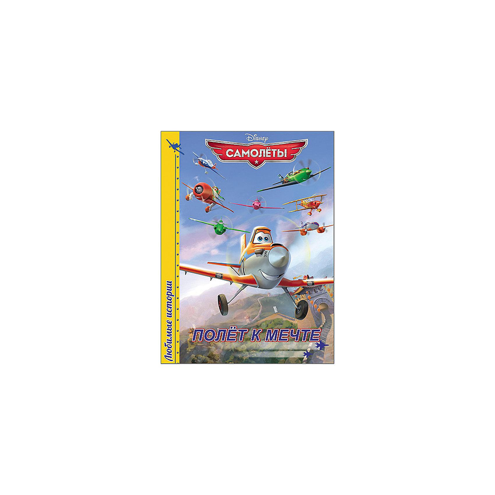 Книга Любимые истории. Полет к мечтеКнига Любимые истории. Полет к мечте – это красочно иллюстрированная картонная книга о невероятных приключениях самолета Дасти.<br>Подняться к облакам и смотреть на все с высоты птичьего полета? Это возможно! Ведь в твоих руках книга Disney (Дисней). Вместе с отважным самолетом Дасти ты совершишь кругосветное путешествие. Тебя поджидает много опасностей. Но на пути к мечте не бывает преград. Скорее открывай книгу! Книга оформлена яркими иллюстрациями, имеет плотные картонные страницы, которые удобно переворачивать даже самому юному читателю. Для чтения взрослыми детям.<br><br>Дополнительная информация:<br><br>- Издательство: Проф-Пресс, 2015 г.<br>- Серия: Disney (Дисней). Любимые истории<br>- Переплет: цельнокрытый<br>- Тип обложки: картонная обложка, картонные страницы<br>- Оформление:  глянцевая ламинация<br>- Иллюстрации: цветные<br>- Количество страниц: 10<br>- Размер: 218x158x5 мм.<br>- Вес: 144 гр.<br><br>Книгу Любимые истории. Полет к мечте можно купить в нашем интернет-магазине.<br><br>Ширина мм: 160<br>Глубина мм: 5<br>Высота мм: 220<br>Вес г: 140<br>Возраст от месяцев: 36<br>Возраст до месяцев: 72<br>Пол: Унисекс<br>Возраст: Детский<br>SKU: 4500278