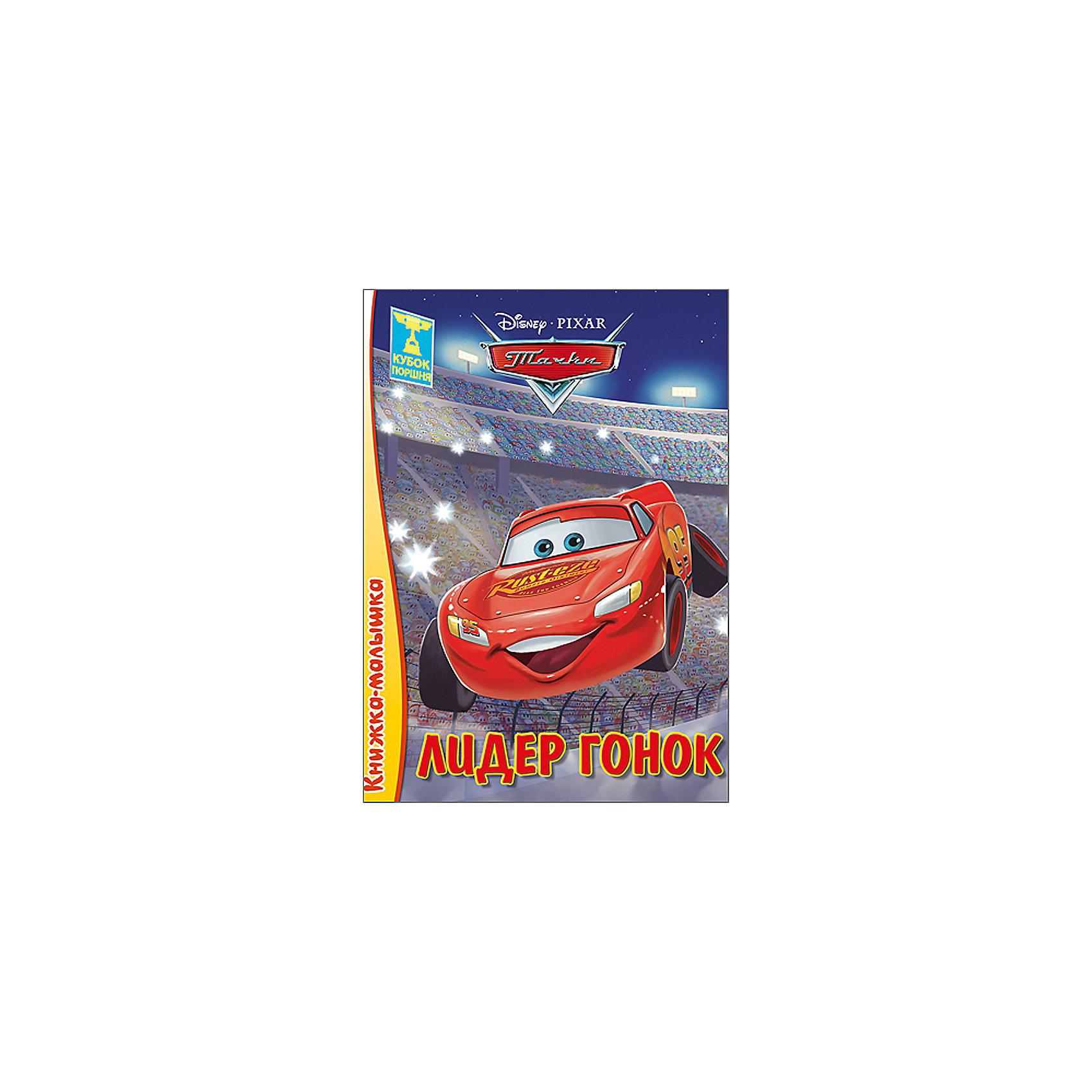 Книжка-малышка Лидер гонок, ТачкиКнижка-малышка Лидер гонок, Тачки – красочно иллюстрированная книжка небольшого формата об увлекательных приключениях гоночного автомобиля Молнии Маккуина.<br>Книжки-малышки расскажут тебе о самых невероятных приключениях мира Disney (Дисней)! Как добиться поставленной цели? Всегда ли риск бывает оправдан? Можно ли достичь желаемого честным путём? Скорее открывай странички и читай увлекательную историю об участии Молнии Маккуина в главной гонке года. Книга оформлена яркими иллюстрациями, имеет плотные картонные страницы, которые удобно переворачивать даже самым юным читателям. Для детей дошкольного возраста. Для чтения взрослыми детям.<br><br>Дополнительная информация:<br><br>- Издательство: Проф-Пресс, 2015 г.<br>- Серия: Disney (Дисней). Книжка-малышка<br>- Переплет: цельнокрытый<br>- Тип обложки: картонная обложка, картонные страницы<br>- Оформление обложки: глянцевая ламинация<br>- Иллюстрации: цветные<br>- Количество страниц: 10<br>- Размер: 149x109x7 мм.<br>- Вес: 66 гр.<br><br>Книжку-малышку Лидер гонок, Тачки можно купить в нашем интернет-магазине.<br><br>Ширина мм: 110<br>Глубина мм: 5<br>Высота мм: 150<br>Вес г: 60<br>Возраст от месяцев: 36<br>Возраст до месяцев: 72<br>Пол: Унисекс<br>Возраст: Детский<br>SKU: 4500283