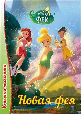 Обложка для книжки малышки