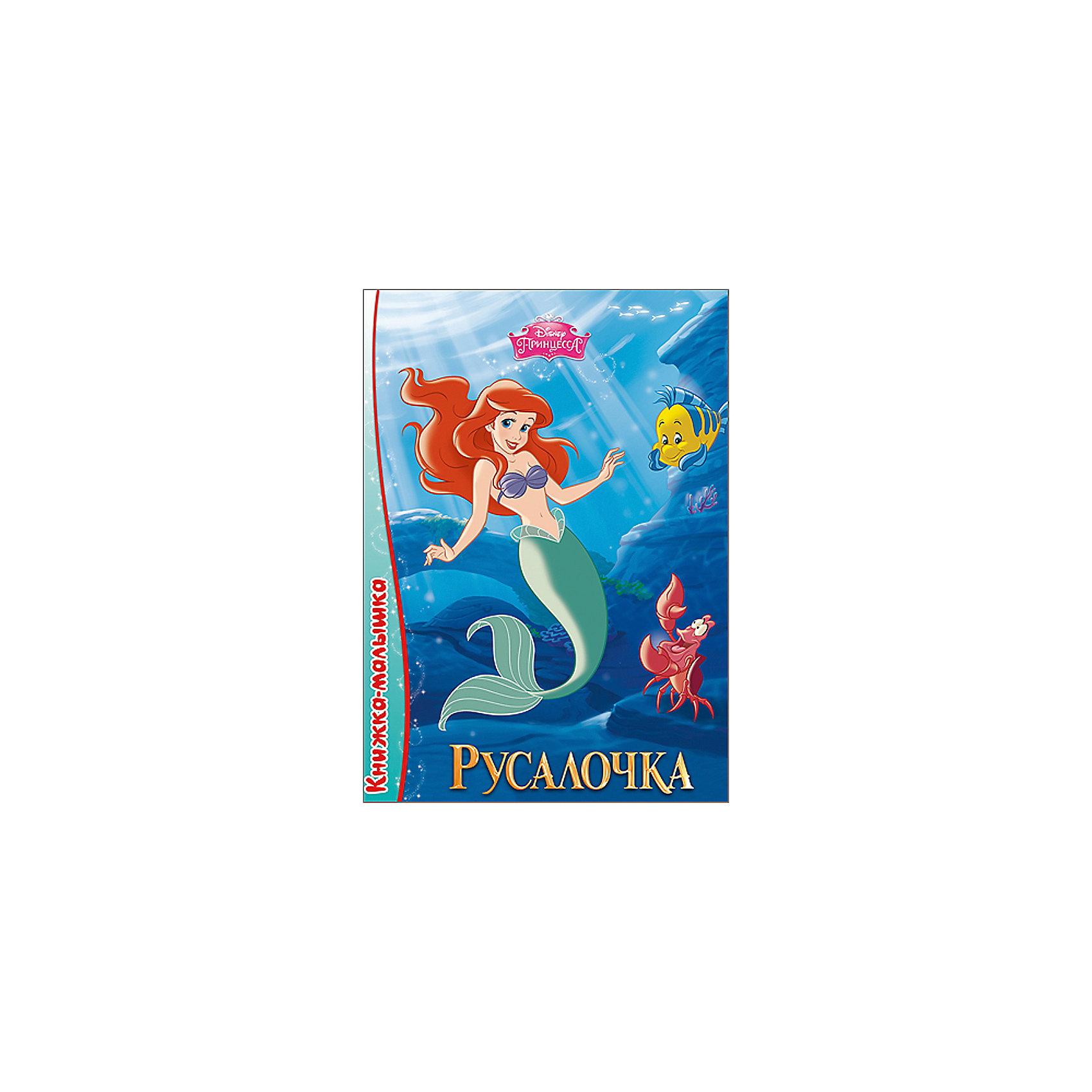 Книжка-малышка Русалочка, Принцессы ДиснейКнижка-малышка Русалочка, Принцессы Дисней – красочно иллюстрированная книжка небольшого формата о приключениях русалочки Ариэль.<br>Книжки-малышки расскажут тебе о самых невероятных приключениях мира Disney (Дисней)! Где взять силы, чтобы победить коварство? Как распознать подлость и обман и научиться впускать в своё сердце только настоящее чувство? Скорее открывай странички и читай увлекательную историю о доброй и смелой русалочке Ариэль. Книга оформлена яркими иллюстрациями, имеет плотные картонные страницы, которые удобно переворачивать даже самым юным читателям. Для детей дошкольного возраста. Для чтения взрослыми детям.<br><br>Дополнительная информация:<br><br>- Издательство: Проф-Пресс, 2015 г.<br>- Серия: Disney (Дисней). Книжка-малышка<br>- Переплет: цельнокрытый<br>- Тип обложки: картонная обложка, картонные страницы<br>- Оформление обложки: глянцевая ламинация<br>- Иллюстрации: цветные<br>- Количество страниц: 10<br>- Размер: 149x109x7 мм.<br>- Вес: 66 гр.<br><br>Книжку-малышку Русалочка, Принцессы Дисней можно купить в нашем интернет-магазине.<br><br>Ширина мм: 110<br>Глубина мм: 5<br>Высота мм: 150<br>Вес г: 60<br>Возраст от месяцев: 36<br>Возраст до месяцев: 72<br>Пол: Женский<br>Возраст: Детский<br>SKU: 4500285