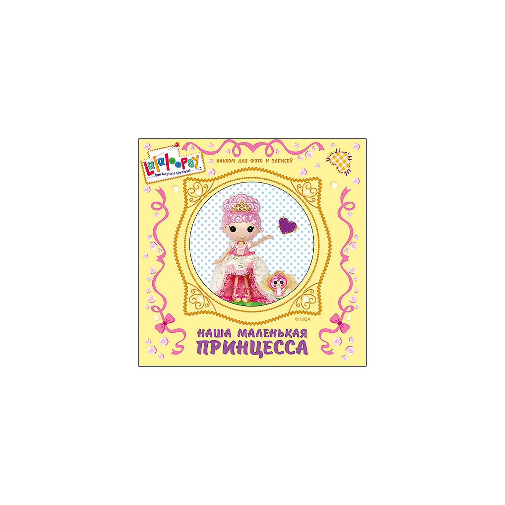 Проф-Пресс Альбом для фото и записей Наша маленькая принцесса, Лалалупси книги проф пресс постаничная вырубка сказочные принцессы