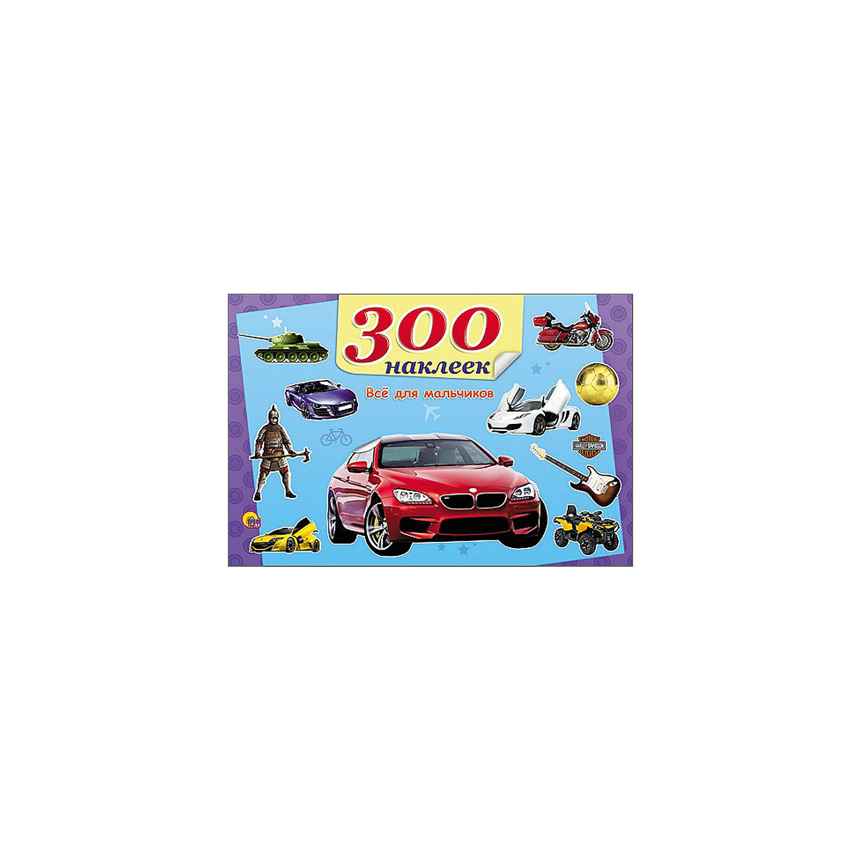 300 наклеек Всё для мальчиков300 наклеек Всё для мальчиков – это калейдоскоп красочных наклеек для развития творческих способностей вашего мальчика.<br>В этом большом чудесном альбоме вашего малыша ждут потрясающие яркие наклейки! В альбоме содержится 300 красочных стикеров с изображениями машин, любимых животных, футбольных мячей, а также разнообразных аксессуаров, которые так нравится каждому мальчику. Наклейки отлично подойдут для украшения аппликаций, открыток, тетрадей или альбомов. Для дошкольного и младшего школьного возраста.<br><br>Дополнительная информация:<br><br>- Издательство: Проф-Пресс, 2015 г.<br>- Серия: 300 наклеек<br>- Тип обложки: мягкий переплет (крепление скрепкой или клеем)<br>- Оформление: с наклейками<br>- Иллюстрации: цветные<br>- Количество страниц: 8 (мелованная)<br>- Размер: 197x290x3 мм.<br>- Вес: 112 гр.<br><br>Альбом 300 наклеек Всё для мальчиков можно купить в нашем интернет-магазине.<br><br>Ширина мм: 295<br>Глубина мм: 3<br>Высота мм: 200<br>Вес г: 150<br>Возраст от месяцев: 0<br>Возраст до месяцев: 36<br>Пол: Мужской<br>Возраст: Детский<br>SKU: 4500301