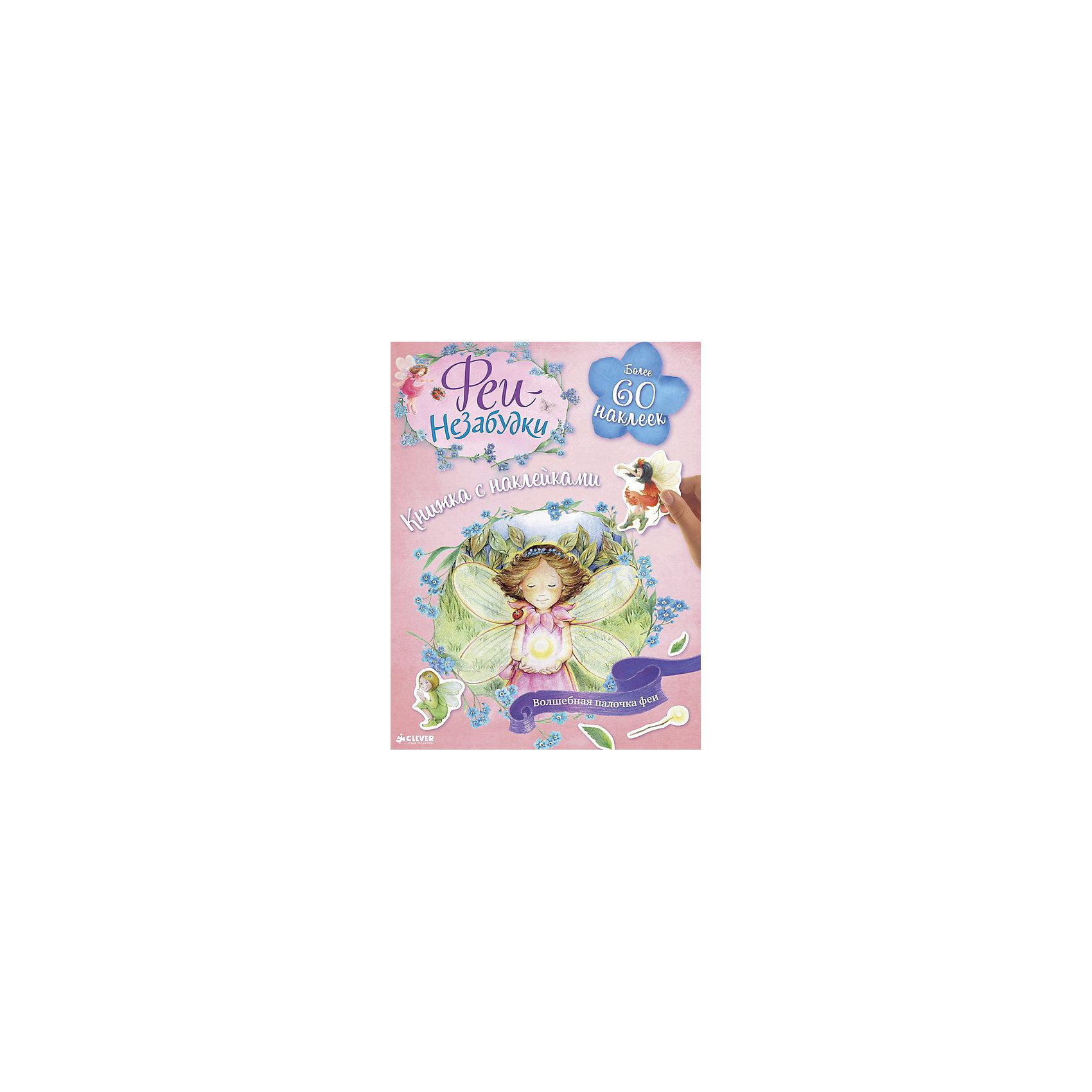 Книжка с наклейками Феи-незабудки. Волшебная палочка феиКнижка с наклейками Феи-незабудки. Волшебная палочка феи прекрасно подойдет всем девочкам в возрасте от 3 до 7 лет. Эта увлекательное издание создано по мотивам полюбившейся книжки Феи-незабудки о волшебных феях, их удивительных приключениях и чудесных превращениях. Вместе с героями волшебных историй девочке предстоит выполнить увлекательные задания на внимательность и сообразительность: наклеить стикер или раскрасить картинку, пройти по лабиринту, собрать пазл из наклеек, разгадать загадку и многое-многое другое. Потрясающие иллюстрации, высокое качество полиграфии и целый комплект наклеек (60 шт.) делают это издание прекрасным подарком для девочки.<br>  <br>Дополнительная информация:<br><br>- Серия: Волшебная коллекция. Книжка с наклейками. <br>- Переплет: мягкая обложка.<br>- Иллюстрации: цветные.<br>- Объем: 16 стр. + наклейки.<br>- Размер: 27,6 x 21 x 0,3 см.<br>- Вес: 102 гр. <br><br>Книжку с наклейками Феи-незабудки. Волшебная палочка феи, Клевер Медиа Групп, можно купить в нашем интернет-магазине.<br><br>Ширина мм: 210<br>Глубина мм: 275<br>Высота мм: 5<br>Вес г: 100<br>Возраст от месяцев: 48<br>Возраст до месяцев: 72<br>Пол: Женский<br>Возраст: Детский<br>SKU: 4501110
