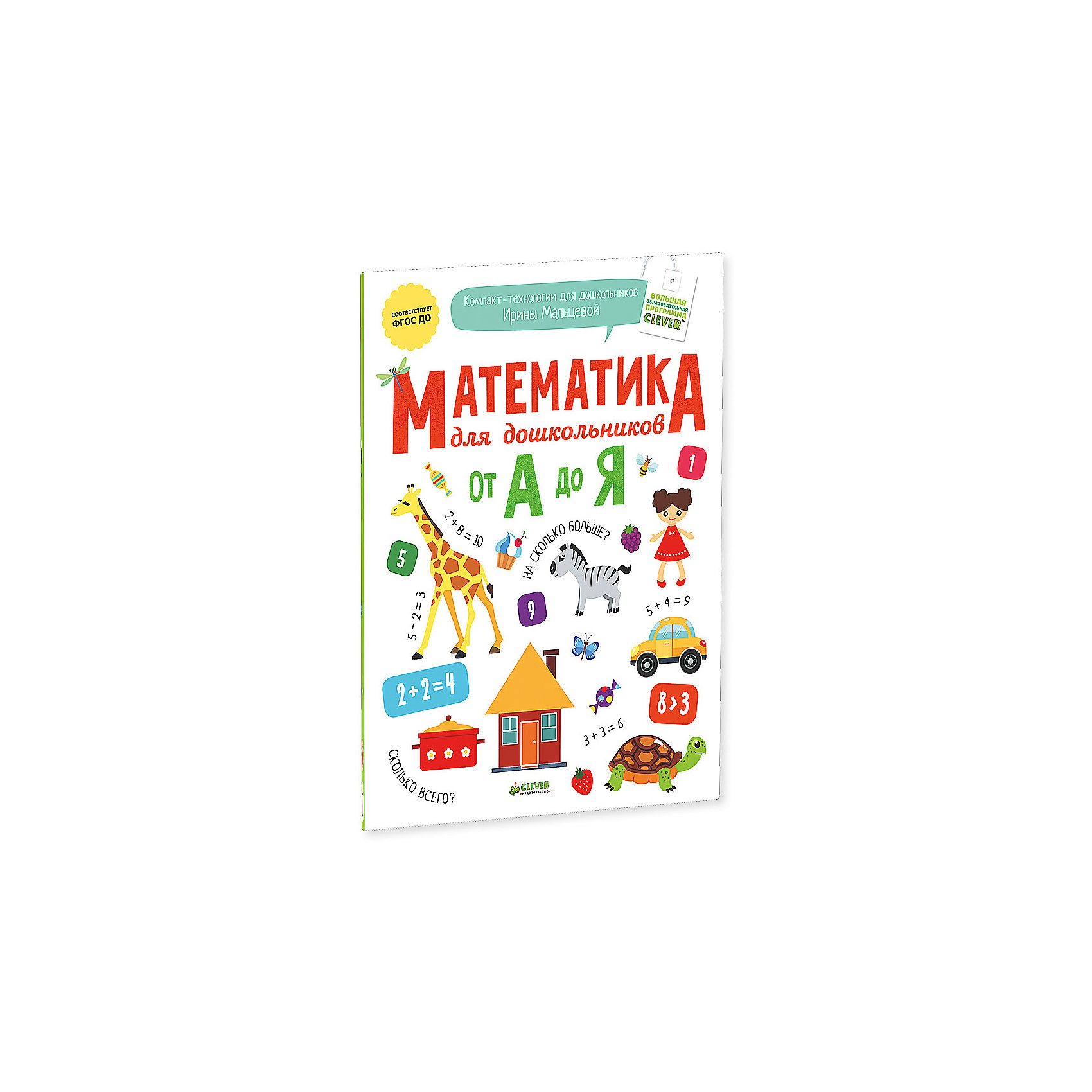 Математика для дошкольников от А до Я, Ирина Мальцева