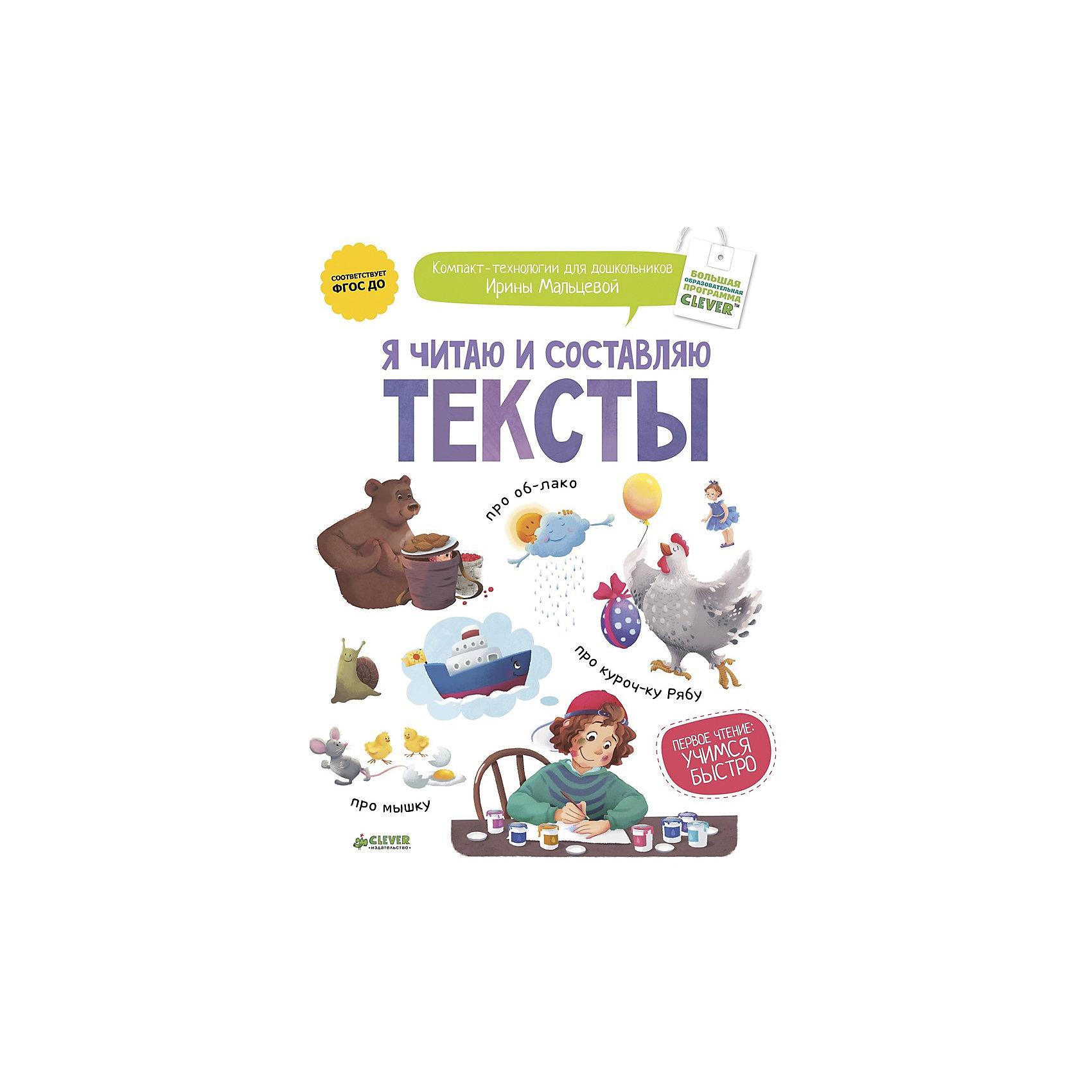 Clever Я читаю и составляю тексты, Ирина Мальцева clever книга математика занимательный тренажёр я уверенно считаю с 5 лет