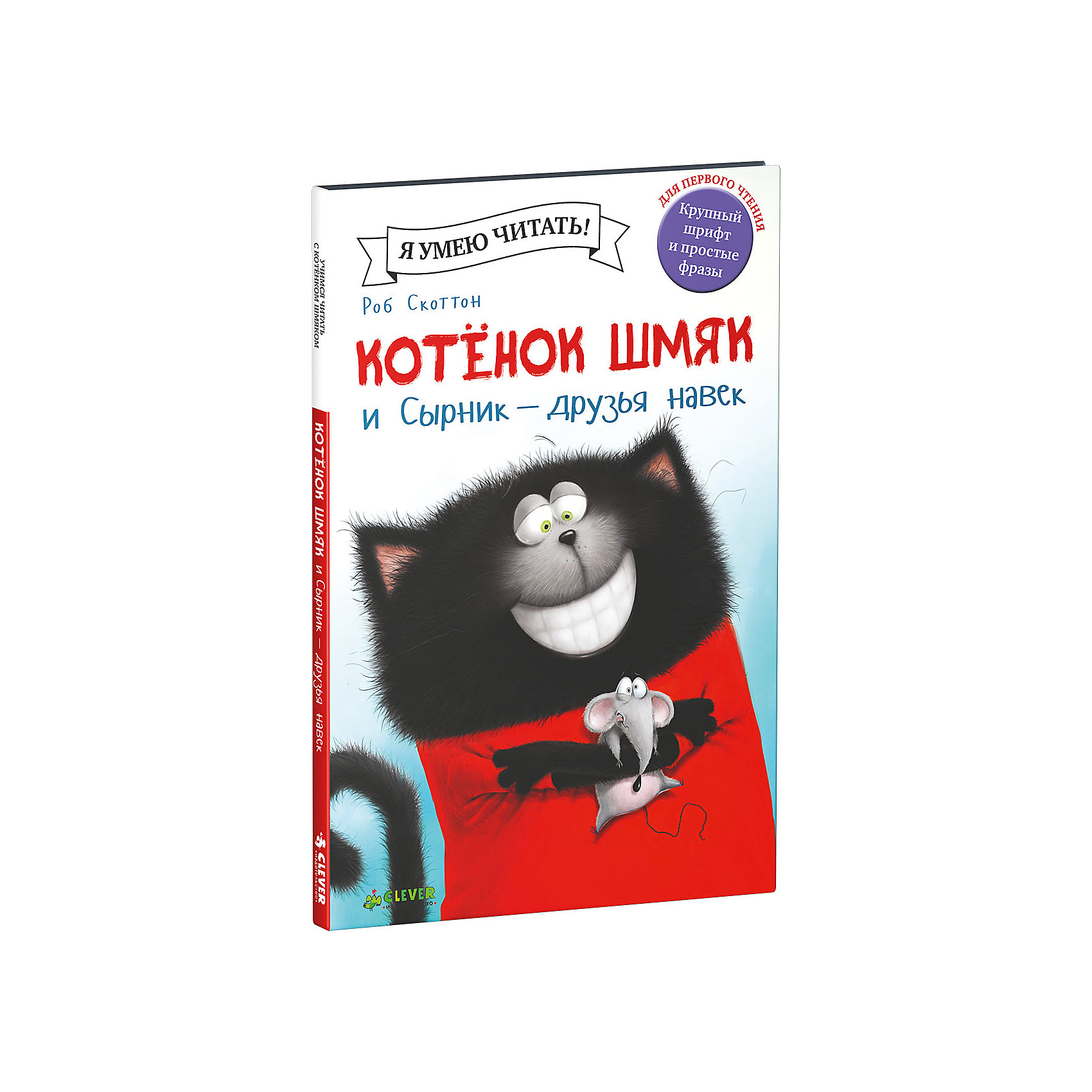 Clever Котёнок Шмяк и Сырник - друзья навек, Роб Скоттон цена и фото