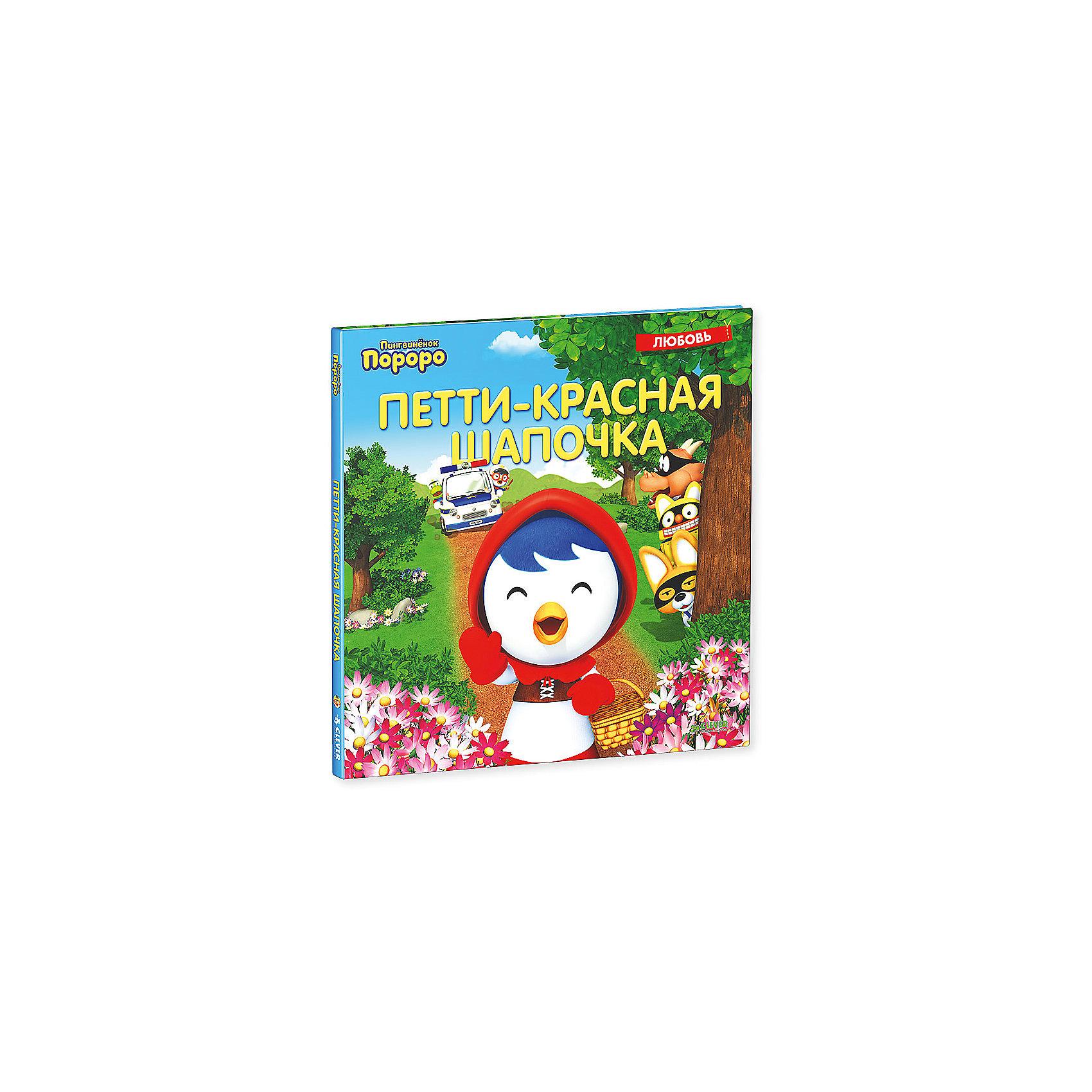 Clever Книга Пингвинёнок Пороро. Петти-Красная Шапочка книга clever голубев а зимние приключения клёвика приключения клёвика 5