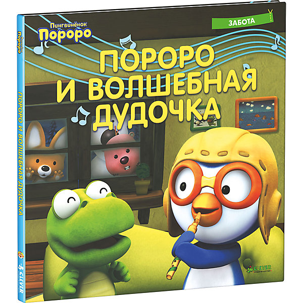 Книга Пингвинёнок Пороро. Пороро и волшебная дудочкаКниги по фильмам и мультфильмам<br>Книга Пингвинёнок Пороро. Пороро и волшебная дудочка - это веселый и яркий рассказ из популярной серии изданий о пингвиненке Пороро и его друзьях. На это раз Вас ждет история о волшебной книге, которую получил медведь Поби и о волшебной дудочке, волшебство которой действовало только на непослушных детей. Мультфильмы про пингвинёнка Пороро и его друзей пользуются любовью и популярностью во многих странах мира. Герои мультика также ссорятся и мирятся, играют и мечтают, живут своими повседневными заботами. Даже самые непослушные и упрямые ребята слушаются Пороро, потому что он завоевал их сердца. Ведь он совсем не супергерой, а просто маленький пингвинёнок, который может ошибаться так же, как и они. Яркие иллюстрации, увлекательная история и интересные задания в конце сказки делают это издание идеальным чтением для малышей. Рекомендовано детям 3-7 лет.<br><br>Дополнительная информация:<br><br>- Серия: Пингвиненок Порорро.  <br>- Переводчики: Е. Овчинникова, Ю. Ратиева, В. Кинг.<br>- Переплет: твердая обложка.<br>- Иллюстрации: цветные.<br>- Объем: 32 стр. <br>- Размер: 25,5 x 25,5 x 0,7 см.<br>- Вес: 0,348 кг. <br><br>Книгу Пингвинёнок Пороро. Пороро и волшебная дудочка, Клевер Медиа Групп, можно купить в нашем интернет-магазине.<br><br>Ширина мм: 245<br>Глубина мм: 245<br>Высота мм: 11<br>Вес г: 250<br>Возраст от месяцев: 48<br>Возраст до месяцев: 72<br>Пол: Унисекс<br>Возраст: Детский<br>SKU: 4501125