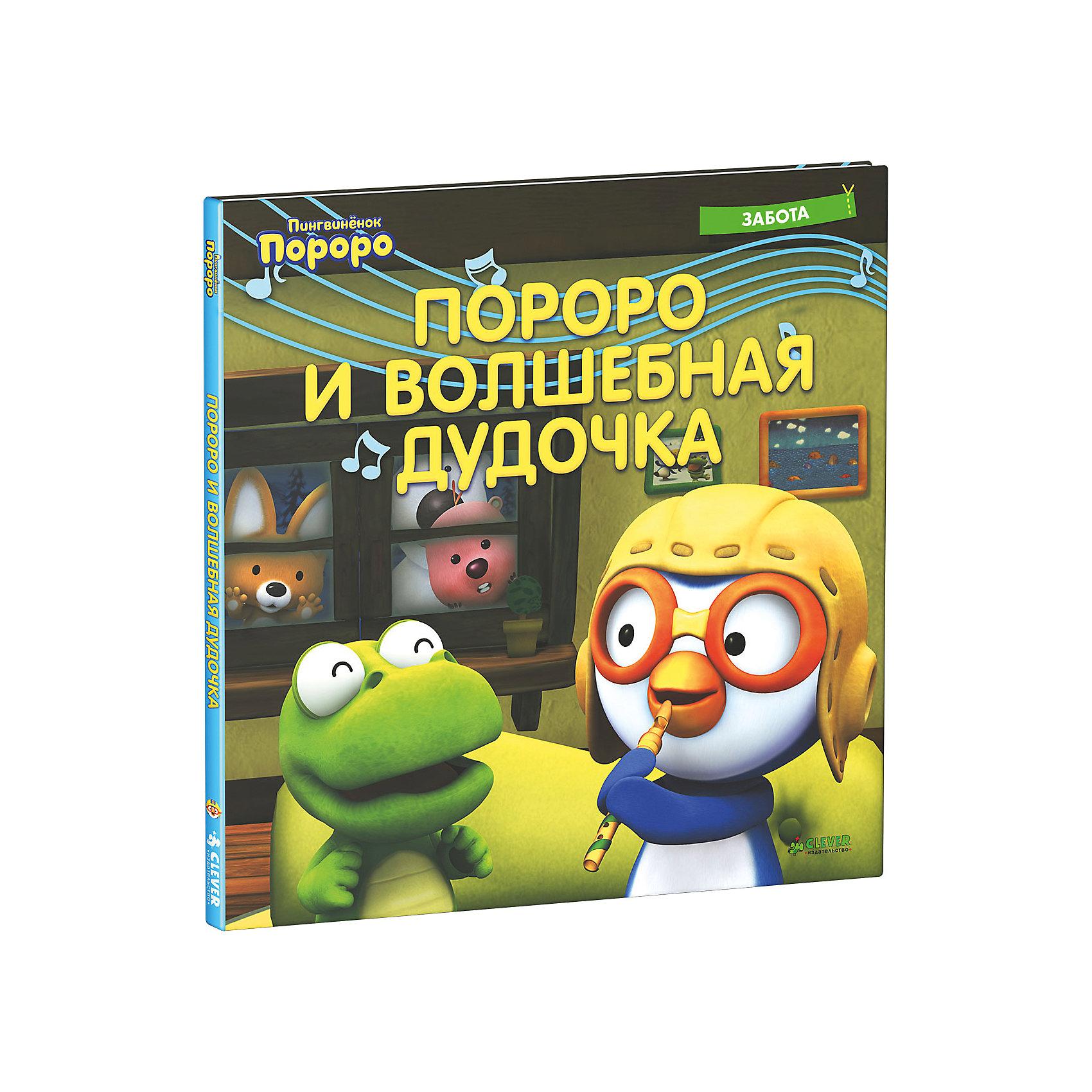 Книга Пингвинёнок Пороро. Пороро и волшебная дудочкаCLEVER (КЛЕВЕР)<br>Книга Пингвинёнок Пороро. Пороро и волшебная дудочка - это веселый и яркий рассказ из популярной серии изданий о пингвиненке Пороро и его друзьях. На это раз Вас ждет история о волшебной книге, которую получил медведь Поби и о волшебной дудочке, волшебство которой действовало только на непослушных детей. Мультфильмы про пингвинёнка Пороро и его друзей пользуются любовью и популярностью во многих странах мира. Герои мультика также ссорятся и мирятся, играют и мечтают, живут своими повседневными заботами. Даже самые непослушные и упрямые ребята слушаются Пороро, потому что он завоевал их сердца. Ведь он совсем не супергерой, а просто маленький пингвинёнок, который может ошибаться так же, как и они. Яркие иллюстрации, увлекательная история и интересные задания в конце сказки делают это издание идеальным чтением для малышей. Рекомендовано детям 3-7 лет.<br><br>Дополнительная информация:<br><br>- Серия: Пингвиненок Порорро.  <br>- Переводчики: Е. Овчинникова, Ю. Ратиева, В. Кинг.<br>- Переплет: твердая обложка.<br>- Иллюстрации: цветные.<br>- Объем: 32 стр. <br>- Размер: 25,5 x 25,5 x 0,7 см.<br>- Вес: 0,348 кг. <br><br>Книгу Пингвинёнок Пороро. Пороро и волшебная дудочка, Клевер Медиа Групп, можно купить в нашем интернет-магазине.<br><br>Ширина мм: 245<br>Глубина мм: 245<br>Высота мм: 11<br>Вес г: 250<br>Возраст от месяцев: 48<br>Возраст до месяцев: 72<br>Пол: Унисекс<br>Возраст: Детский<br>SKU: 4501125