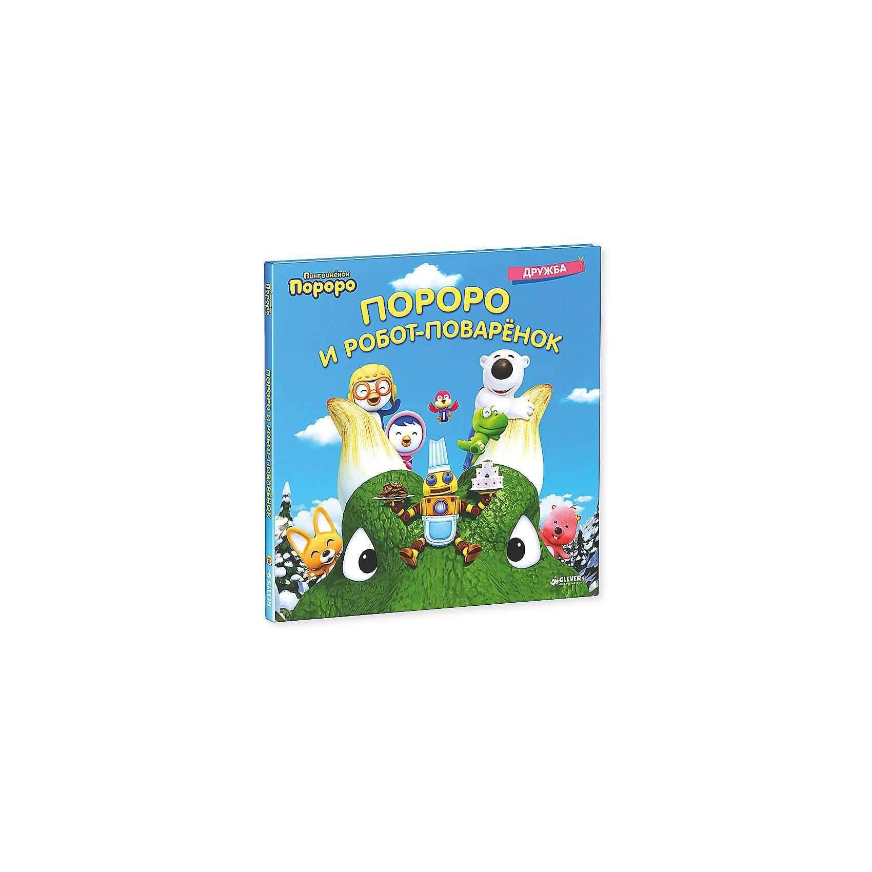 Книга Пингвинёнок Пороро. Пороро и Робот-поварёнокКнига Пингвинёнок Пороро. Пороро и Робот-поварёнок - это веселый и яркий рассказ из популярной серии изданий о пингвиненке Пороро и его друзьях. На это раз Вы познакомитесь с Рыжим лисёнком Эдди. Он настоящий учёный и постоянно что-то изобретает. Вот и сегодня он собрал Робота-поварёнка, которого невозможно остановить! Мультфильмы про пингвинёнка Пороро и его друзей пользуются любовью и популярностью во многих странах мира. Герои мультика также ссорятся и мирятся, играют и мечтают, живут своими повседневными заботами. Даже самые непослушные и упрямые ребята слушаются Пороро, потому что он завоевал их сердца. Ведь он совсем не супергерой, а просто маленький пингвинёнок, который может ошибаться так же, как и они. Яркие иллюстрации, увлекательная история и интересные задания в конце сказки делают это издание идеальным чтением для малышей. Рекомендовано детям 2-5 лет.<br><br>Дополнительная информация:<br><br>- Серия: Пингвиненок Порорро.  <br>- Переводчики: Е. Овчинникова, Ю. Ратиева.<br>- Переплет: твердая обложка.<br>- Иллюстрации: цветные.<br>- Объем: 32 стр. <br>- Размер: 25,5 x 25,2 x 1 см.<br>- Вес: 0,352 кг. <br><br>Книгу Пингвинёнок Пороро. Пороро и Робот-поварёнок, Клевер Медиа Групп, можно купить в нашем интернет-магазине.<br><br>Ширина мм: 245<br>Глубина мм: 245<br>Высота мм: 11<br>Вес г: 343<br>Возраст от месяцев: 48<br>Возраст до месяцев: 72<br>Пол: Унисекс<br>Возраст: Детский<br>SKU: 4501126