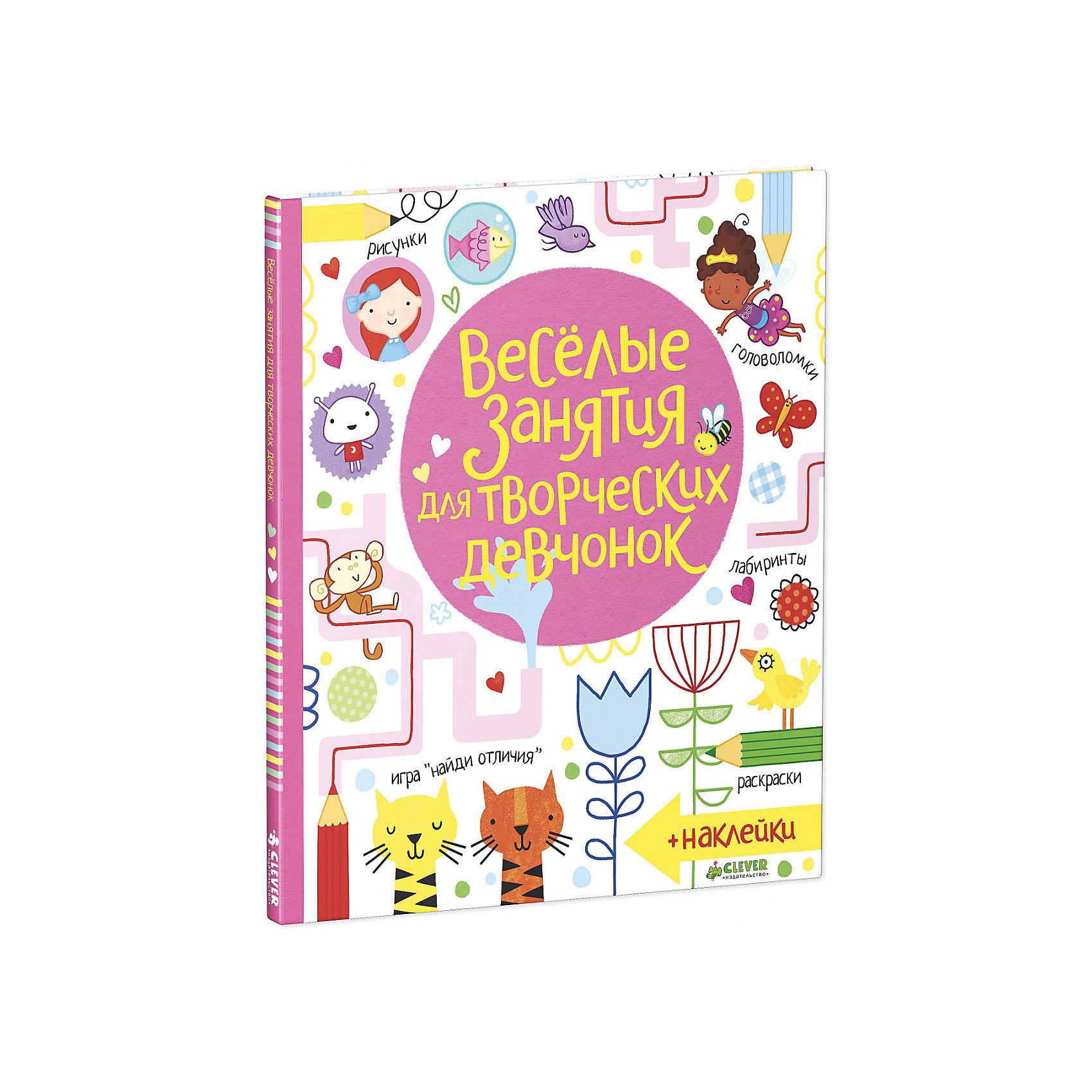 Книга с наклейками Весёлые занятия для творческих девчонокCLEVER (КЛЕВЕР)<br>Книга с наклейками Весёлые занятия для творческих девчонок не оставит равнодушной маленькую принцессу. В книге собрано множество веселых и увлекательных заданий, герои которых - волшебные принцессы и феи, бабочки, балерины и даже симпатичные монстрики. Задания имеют разный уровень сложности и каждая девочка найдет себе занятие по душе: можно раскрашивать или дорисовывать картинки, приклеивать наклейки, проходить лабиринты, искать лишние или одинаковые предметы, решать головоломки и множество других интересных задач на логику и сообразительность. Красивое оформление, отличное качество полиграфии, плотные странички и красочные картинки делают издание прекрасным подарком.<br><br>Дополнительная информация:<br><br>- Серия: Рисуем и играем.  <br>- Автор: Джеймс Маклейн, Луси Боуман.<br>- Художник: Эрика Харрисон, Бенедетта Гофре, Фред Блант.<br>- Переплет: мягкая обложка.<br>- Иллюстрации: цветные.<br>- Объем: 64 стр. <br>- Размер: 25 x 21,5 x 0,5 см.<br>- Вес: 0,266 кг. <br><br>Книгу с наклейками Весёлые занятия для творческих девчонок, Клевер Медиа Групп, можно купить в нашем интернет-магазине.<br><br>Ширина мм: 215<br>Глубина мм: 250<br>Высота мм: 10<br>Вес г: 280<br>Возраст от месяцев: 48<br>Возраст до месяцев: 72<br>Пол: Женский<br>Возраст: Детский<br>SKU: 4501131