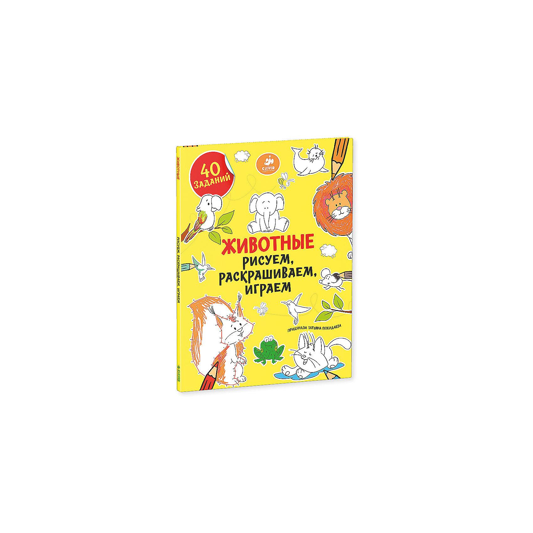 Clever Книга с заданиями Рисуем, раскрашиваем, играем. Животные конструкторы clever мой маленький конструктор тетрадь домашние животные