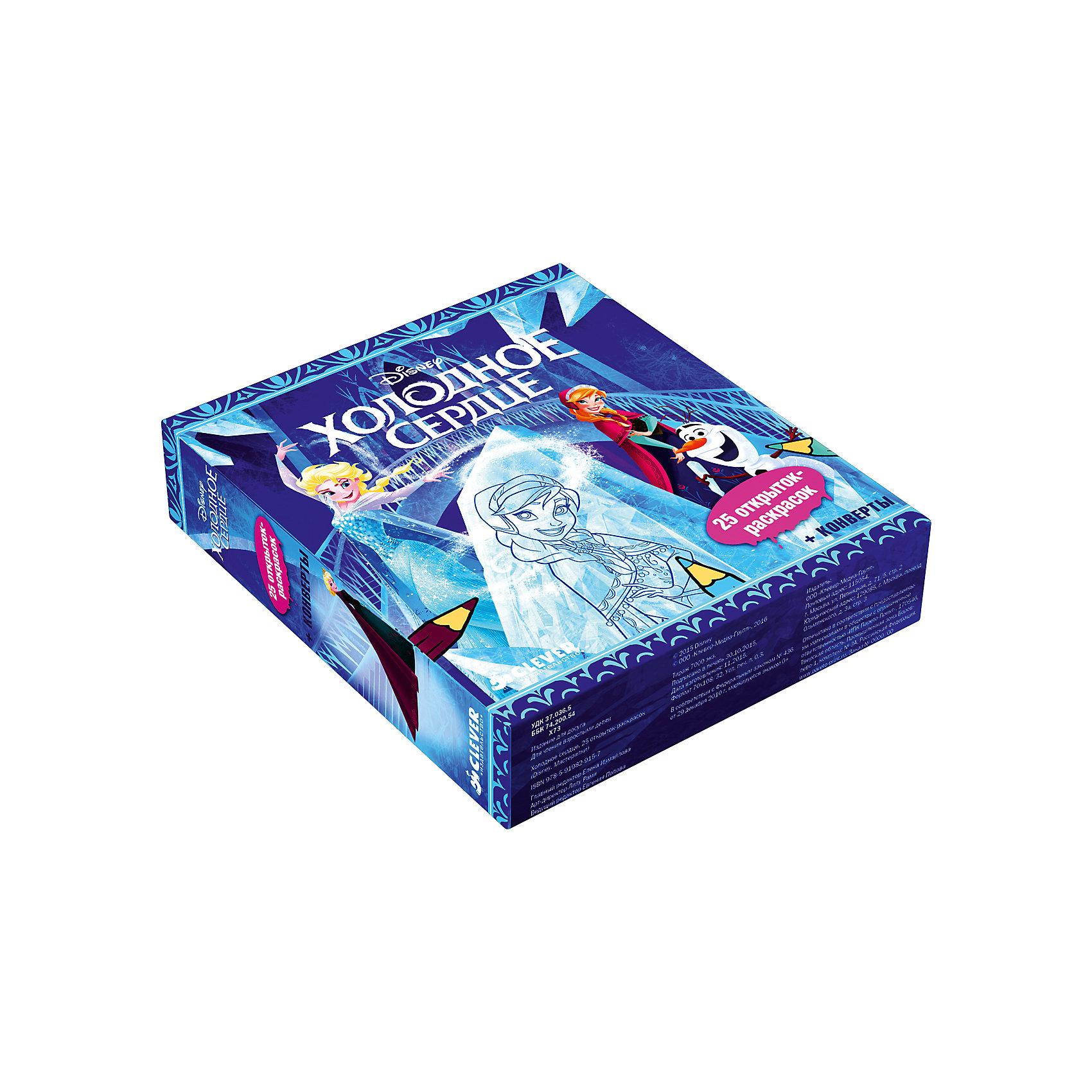 25 открыток-раскрасок Холодное сердцеCLEVER (КЛЕВЕР)<br>25 открыток-раскрасок Холодное сердце - чудесный творческий набор для всех маленьких поклонниц популярного диснеевского мультфильма Холодное сердце (Frozen). В комплект входят 25 открыток-раскрасок, сложенных книжечкой  и 25 конвертов для них. На каждой открытке - персонаж любимого мультфильма. Раскрасьте его, чтобы картинка стала яркой и нарядной, дорисуйте всё, что подскажет фантазия, подпишите открытку - и приятный сюрприз готов! Сделанная своими руками нарядная открытка станет замечательным сувениром для родных и друзей.<br><br>Дополнительная информация:<br><br>- В комплекте: 25 открыток-раскрасок + 25 конвертов.<br>- Серия: Disney. Мастерилки.  <br>- Материал: плотная бумага.<br>- Иллюстрации: черно-белые + цветные.<br>- Размер упаковки: 15 x 13 x 3,2 см.<br>- Вес: 0,24 кг. <br><br>25 открыток-раскрасок Холодное сердце, Клевер Медиа Групп, можно купить в нашем интернет-магазине.<br><br>Ширина мм: 130<br>Глубина мм: 150<br>Высота мм: 20<br>Вес г: 350<br>Возраст от месяцев: 84<br>Возраст до месяцев: 132<br>Пол: Женский<br>Возраст: Детский<br>SKU: 4501138