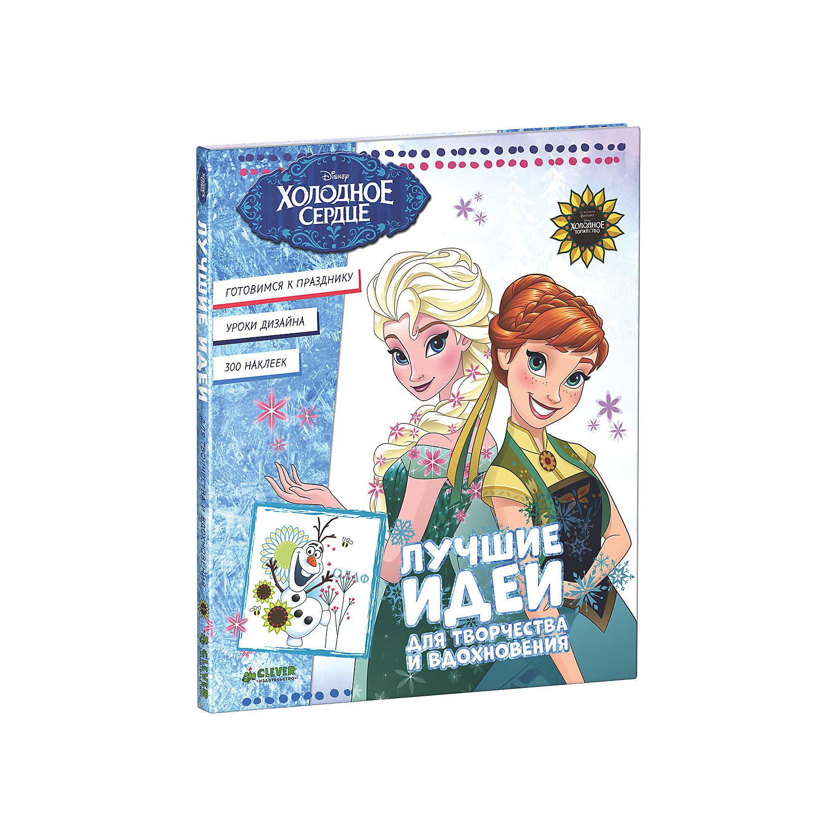 Книга Лучшие идеи для творчества и вдохновения, Холодное сердцеКнига Лучшие идеи для творчества и вдохновения, Холодное сердце, не оставит равнодушной маленькую принцессу. В книге собрано множество веселых и увлекательных творческих заданий, герои которых - любимые персонажи из популярного диснеевского мультфильма Холодное сердце (Frozen). Здесь каждая девочка найдет себе занятие по душе: собрать и украсить свой семейный альбом с фотографиями, задекорировать свои тетради, канцелярские принадлежности и составить расписание уроков на специальной страничке, украсить комнату и подготовить праздник в стиле анимационного фильма Холодное сердце, а также рисовать, отгадывать загадки и выполнять интересные задания. Красивое оформление, отличное качество полиграфии, плотные странички и красочные картинки делают издание прекрасным подарком.<br><br>Дополнительная информация:<br><br>- Серия: Disney. Мастерилки.  <br>- Переводчик: Мария Смирнова.<br>- Переплет: мягкая обложка.<br>- Иллюстрации: черно-белые + цветные.<br>- Объем: 80 стр. + 6 листов с наклейками. <br>- Размер: 24 x 19,8 x 0,7 см.<br>- Вес: 0,264 кг. <br><br>Книгу Лучшие идеи для творчества и вдохновения, Холодное сердце, Клевер Медиа Групп, можно купить в нашем интернет-магазине.<br><br>Ширина мм: 218<br>Глубина мм: 240<br>Высота мм: 10<br>Вес г: 250<br>Возраст от месяцев: 84<br>Возраст до месяцев: 132<br>Пол: Женский<br>Возраст: Детский<br>SKU: 4501139