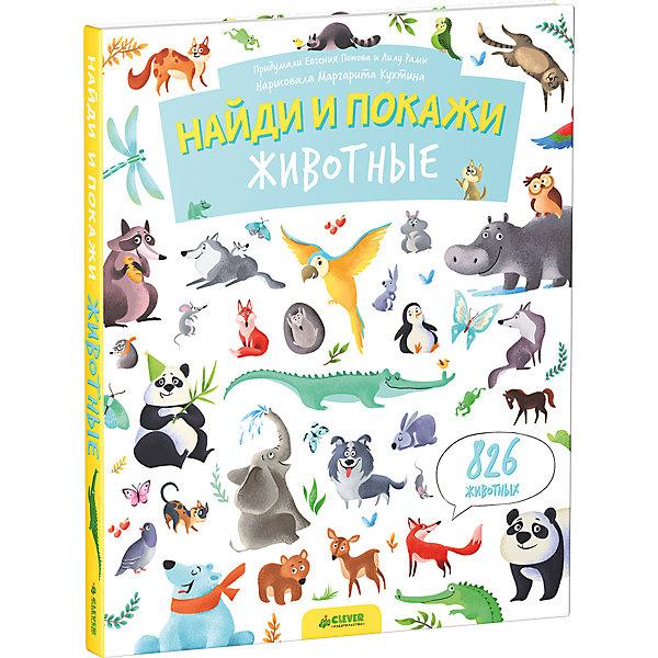 Книга Найди и покажи. ЖивотныеТесты и задания<br>Книга Найди и покажи. Животные надолго займет внимание Вашего ребенка и не даст ему заскучать. На каждой страничке красочная картинка с симпатичными животными и увлекательные задания, в которых предлагается рассматривать зверюшек, сосчитать их и найти на рисунках ответы на забавные вопросы. Герои веселых заданий - очаровательные кошки и собаки, неуклюжие панды и еноты, слонята и крокодилы, хитрые лисы и волки, мудрые совы и проворные мышата, разноцветные бабочки и попугаи, кролики и ёжики, северные мишки, пингвины и множество других забавных животных. Отличное качество полиграфии, плотные странички и красочные картинки делают издание прекрасным подарком. Книга прекрасно развивает внимание, память, воображение и мышление.<br><br>Дополнительная информация:<br><br>- Серия: Найди и покажи.  <br>- Авторы: Евгения Попова, Лилу Рами.<br>- Художник: Маргарита Кухтина.  <br>- Переплет: твердая обложка.<br>- Иллюстрации: цветные.<br>- Объем: 24 стр. <br>- Размер: 30,8 x 25,3 x 0,9 см.<br>- Вес: 0,5 кг. <br><br>Книгу Найди и покажи. Животные, Клевер Медиа Групп, можно купить в нашем интернет-магазине.<br><br>Ширина мм: 245<br>Глубина мм: 300<br>Высота мм: 20<br>Вес г: 300<br>Возраст от месяцев: 48<br>Возраст до месяцев: 72<br>Пол: Унисекс<br>Возраст: Детский<br>SKU: 4501142