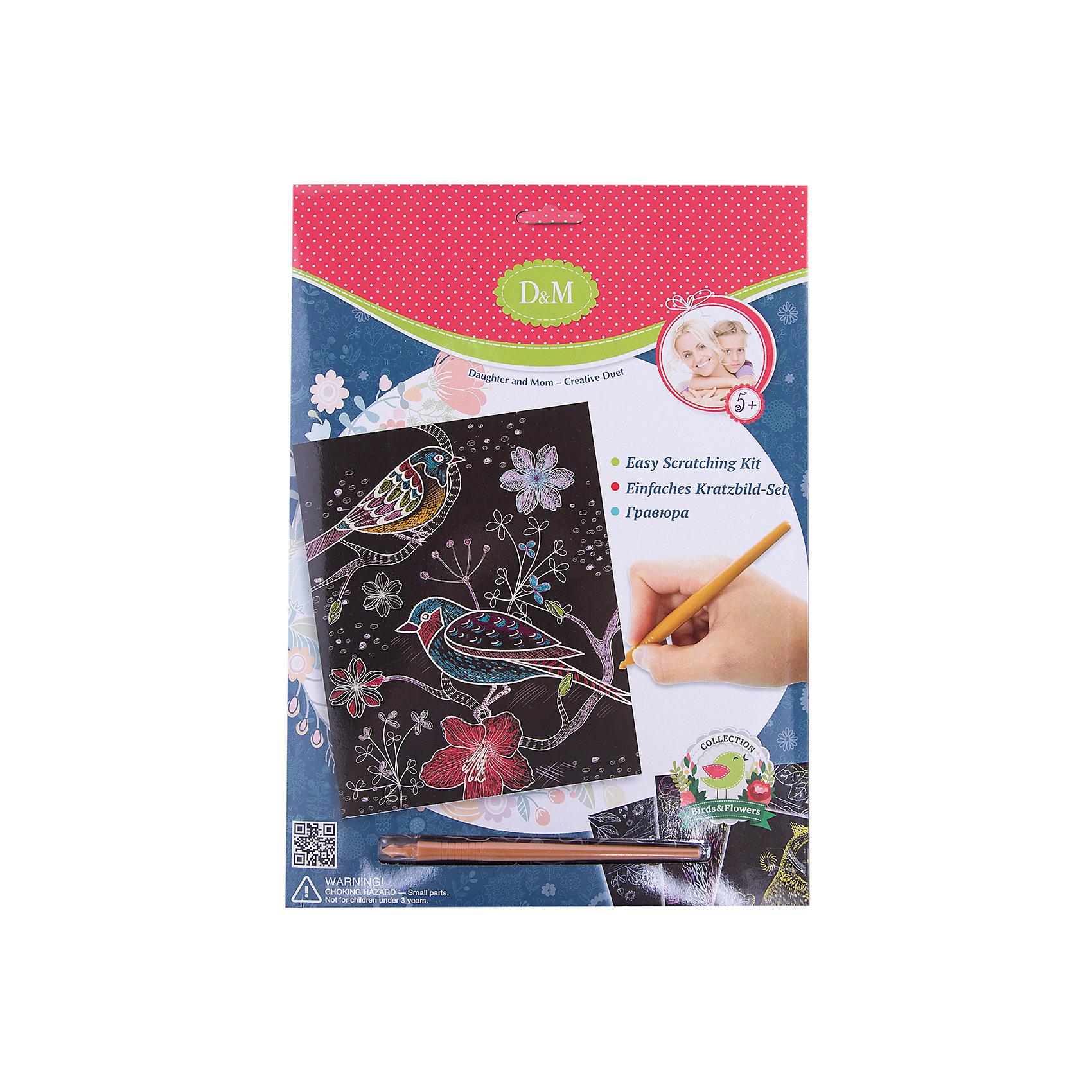 Гравюра Цветы и птицыГравюры<br>Набор для творчества Гравюра Цветы и птицы поможет Вашему ребенку развить свои творческие способности. С помощью основы и штихеля можно создать замечательную гравюру с изображением красивых птичек в окружении цветов. Техника выполнения достаточно проста и не представляет сложностей для ребенка: нужно просто процарапать специальным штихелем нанесенный на черный фон контур рисунка, и из под слоя краски появится изображение. Картинка украсит комнату ребенка или станет подарком, сделанным собственными руками для его друзей и родственников. Набор способствует развитию усидчивости, мелкой моторики и творческого мышления.<br> <br>Дополнительная информация:<br><br>- В комплекте: заготовка для гравюры с контурами, 1 штихель.<br>- Размер упаковки: 32 х 23 х 1 см.<br>- Вес: 96 гр.<br><br>Гравюру Цветы и птицы, Делай с Мамой, можно купить в нашем интернет-магазине.<br><br>Ширина мм: 235<br>Глубина мм: 5<br>Высота мм: 325<br>Вес г: 110<br>Возраст от месяцев: 60<br>Возраст до месяцев: 2147483647<br>Пол: Женский<br>Возраст: Детский<br>SKU: 4512313