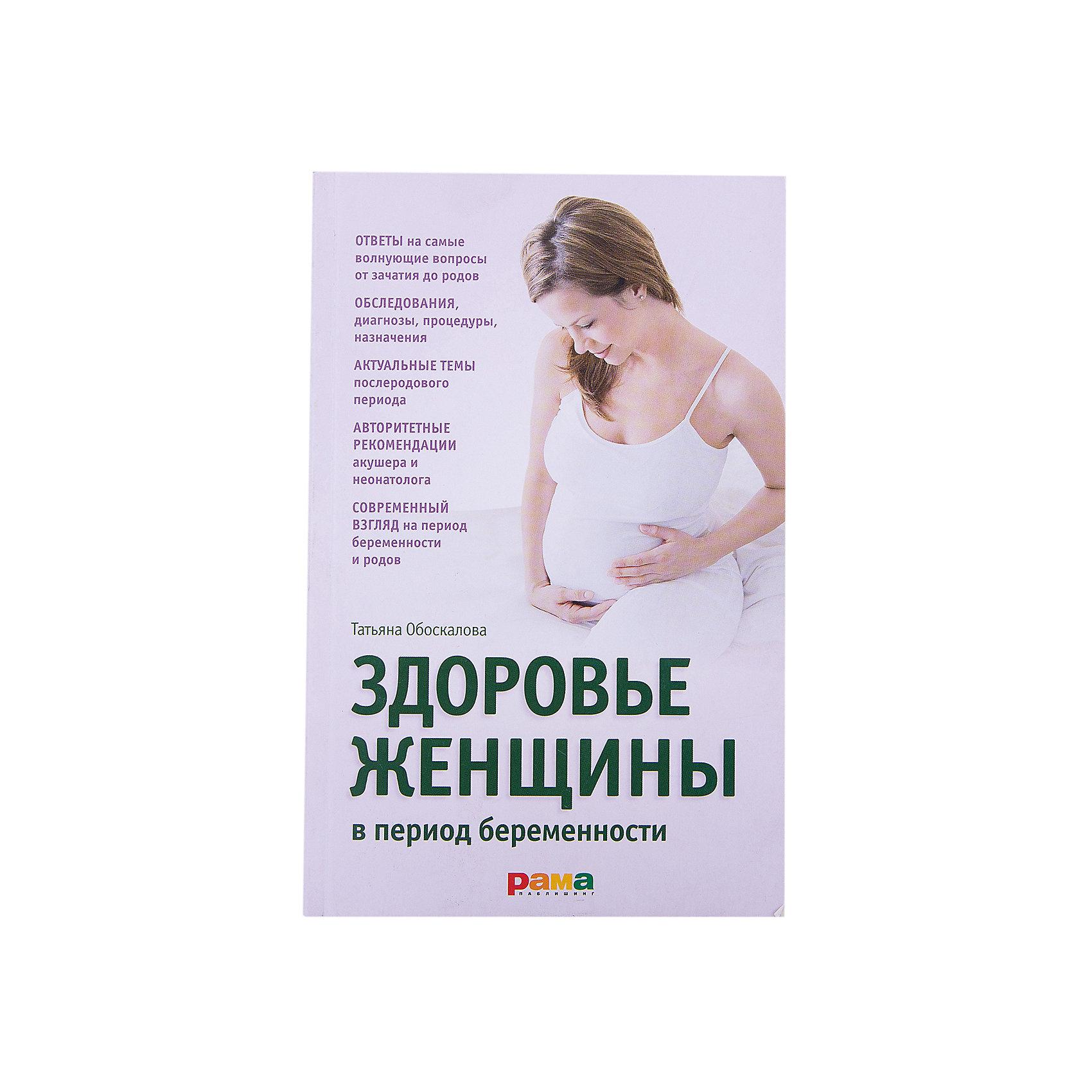 Здоровье женщины в период беременностиБеременность, роды<br>Эта книга - ориентир для будущих мам по самым частым и актуальным вопросам, которые они задают в период беременности. Более чем 30-летний опыт помощи будущим мамам подвиг автора книги, врача акушера-гинеколога, профессора Татьяну Анатольевну Обоскалову написать о том, что следует знать каждой ответственной за свое здоровье и здоровье будущего ребенка женщине. Все вопросы собраны в шесть разделов, начиная от периода планирования беременности и до вопросов первого месяца после рождения малыша. Краткая достоверная информация позволит каждой будущей маме быть уверенной в себе и не бояться того, что говорят врачи.<br><br>Дополнительная информация:<br><br>- Автор: Обоскалова Татьяна Анатольевна.<br>- Формат: 20х12,8 см.<br>- Переплет: мягкий.<br>- Количество страниц: 232.<br>- Иллюстрации: черно-белые. <br><br>Книгу Здоровье женщины в период беременности, можно купить в нашем магазине.<br><br>Ширина мм: 127<br>Глубина мм: 10<br>Высота мм: 199<br>Вес г: 250<br>Возраст от месяцев: 216<br>Возраст до месяцев: 2147483647<br>Пол: Женский<br>Возраст: Детский<br>SKU: 4522262