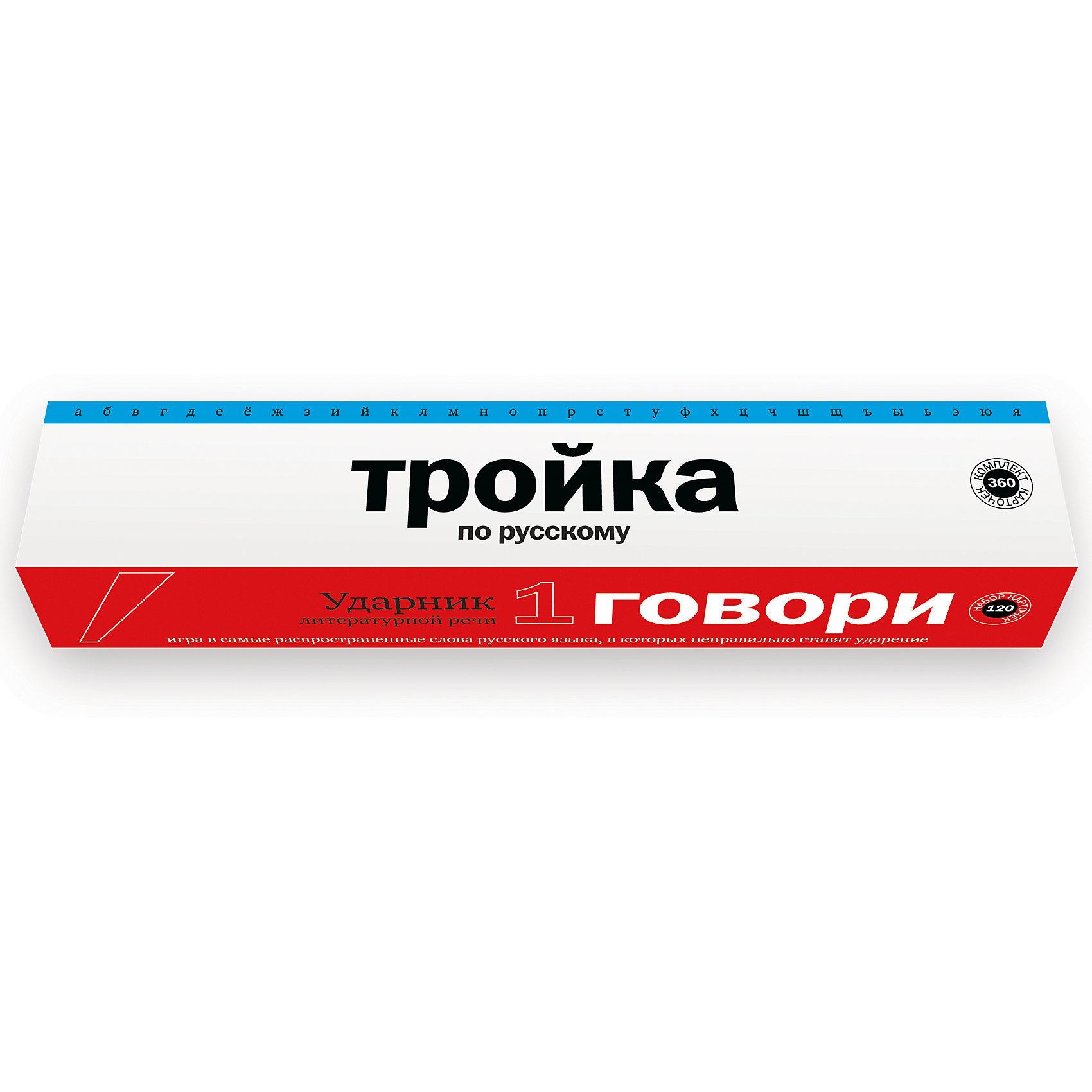 Студия Pagedown Комплект карточек Тройка по русскому