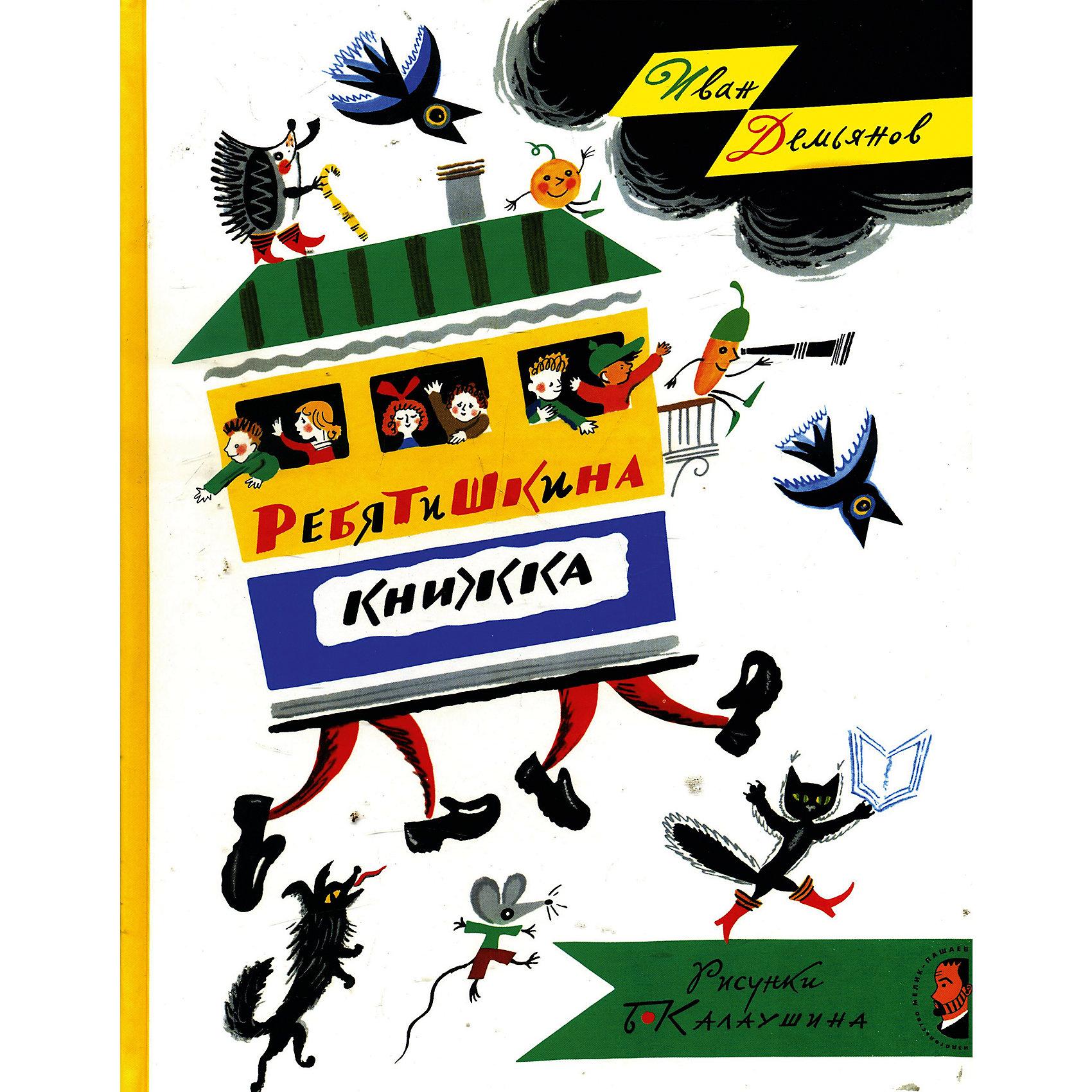 Ребятишкина книжка, И.И. Демьянов