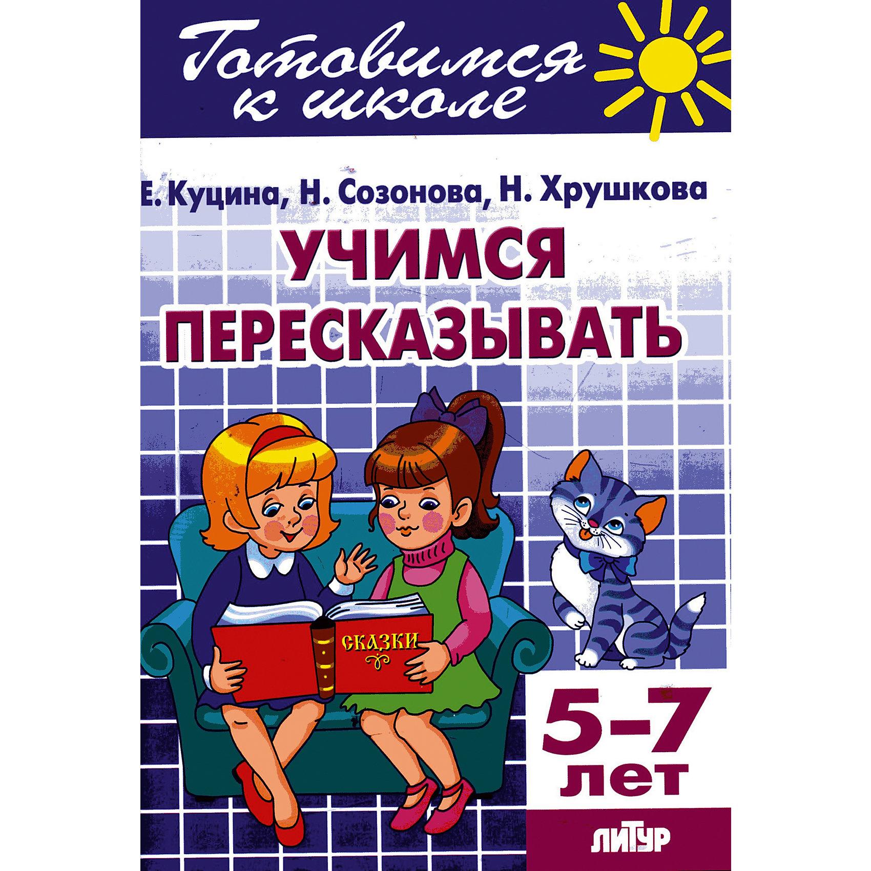 Учимся пересказывать (5-7 лет)
