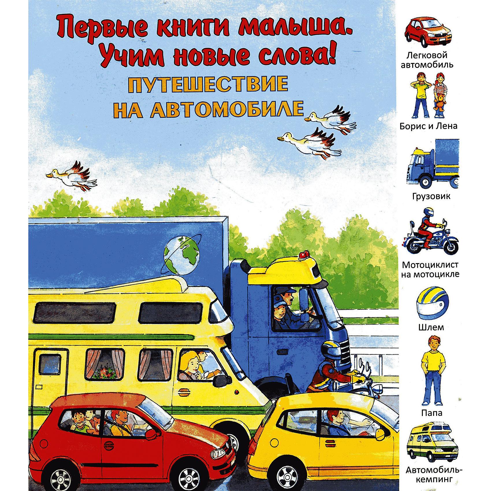 Путешествие на автомобилеПутешествуя с родителями на автомобиле, Борис и Лена открыли для себя целый автомир! Они узнали: что происходит на заправке, что бывает после аварии на дороге, чем занимаются механики в автомастерской, как выглядит автомойка и автосалон. Только внимательный читатель сможет найти на больших картинках те детали, которые изображены на полях страниц. <br><br>Дополнительная информация:<br><br>- Художник: Taylor Lawrie.<br>- Переводчик: Комарова Д.<br>- Формат: 25,2х22 см.<br>- Переплет: картон. <br>- Количество страниц: 10. <br>- Иллюстрации: цветные. <br><br>Книгу Путешествие на автомобиле можно купить в нашем магазине.<br><br>Ширина мм: 220<br>Глубина мм: 4<br>Высота мм: 250<br>Вес г: 265<br>Возраст от месяцев: 0<br>Возраст до месяцев: 36<br>Пол: Унисекс<br>Возраст: Детский<br>SKU: 4522280