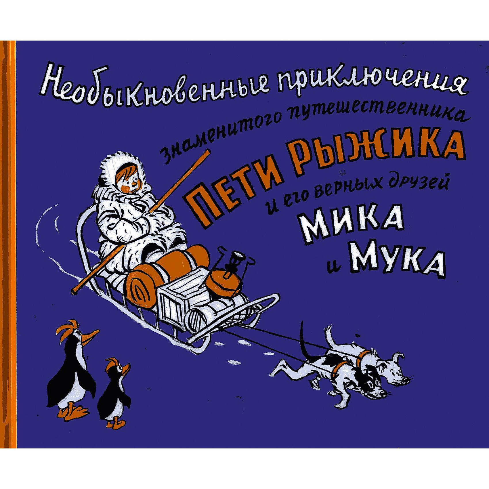 Необыкновенные приключения, И. Семенов