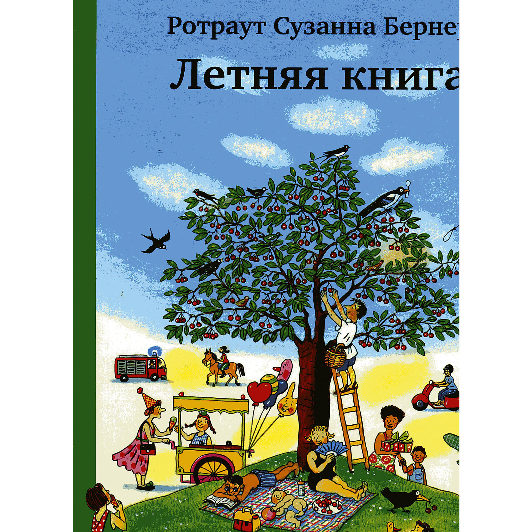 Самокат Летняя книга, Р.С. Бернер аб серкл про купить в смоленске