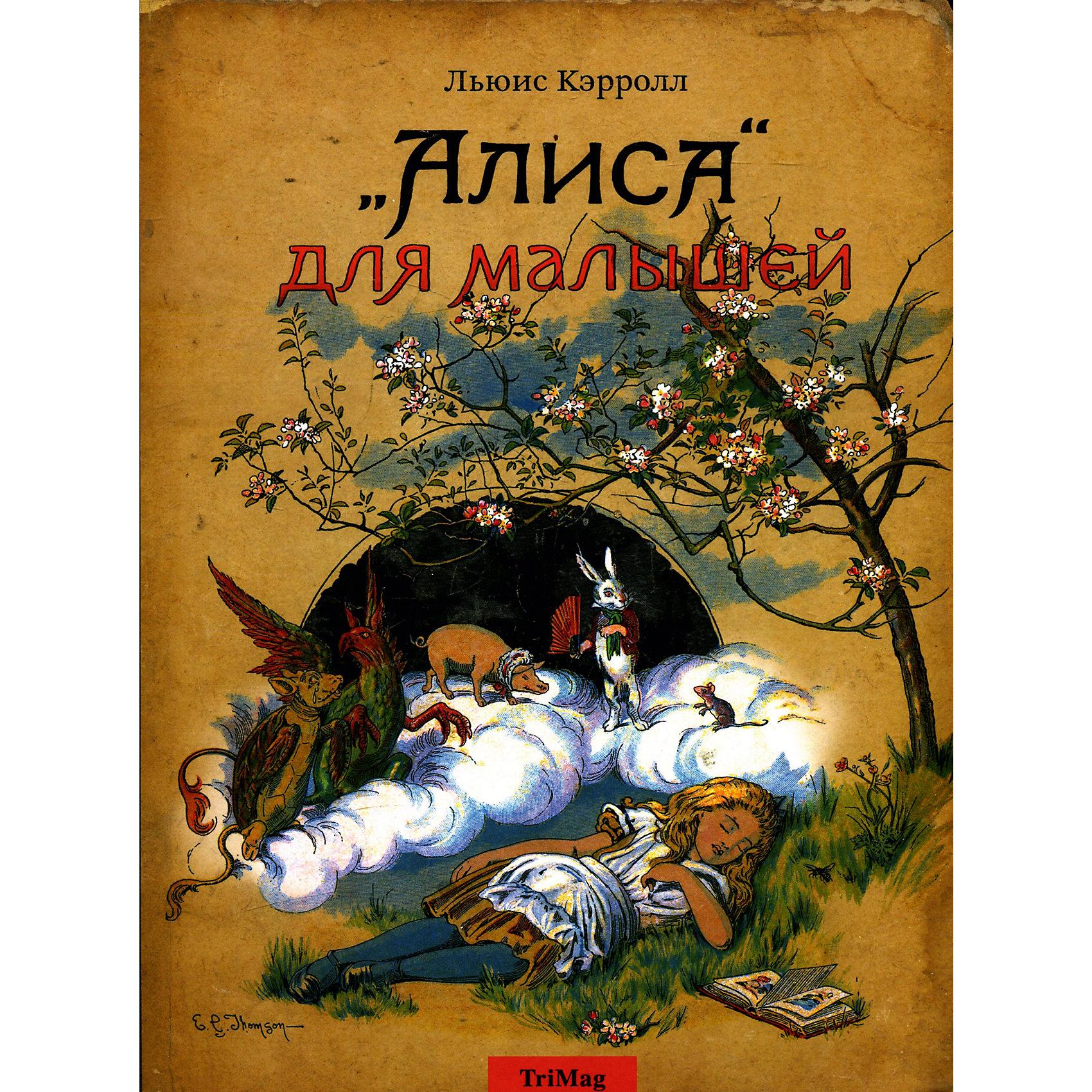ТриМаг Алиса для малышей, Л. Кэрролл кэрролл л фантасмагория и другие стихотворения