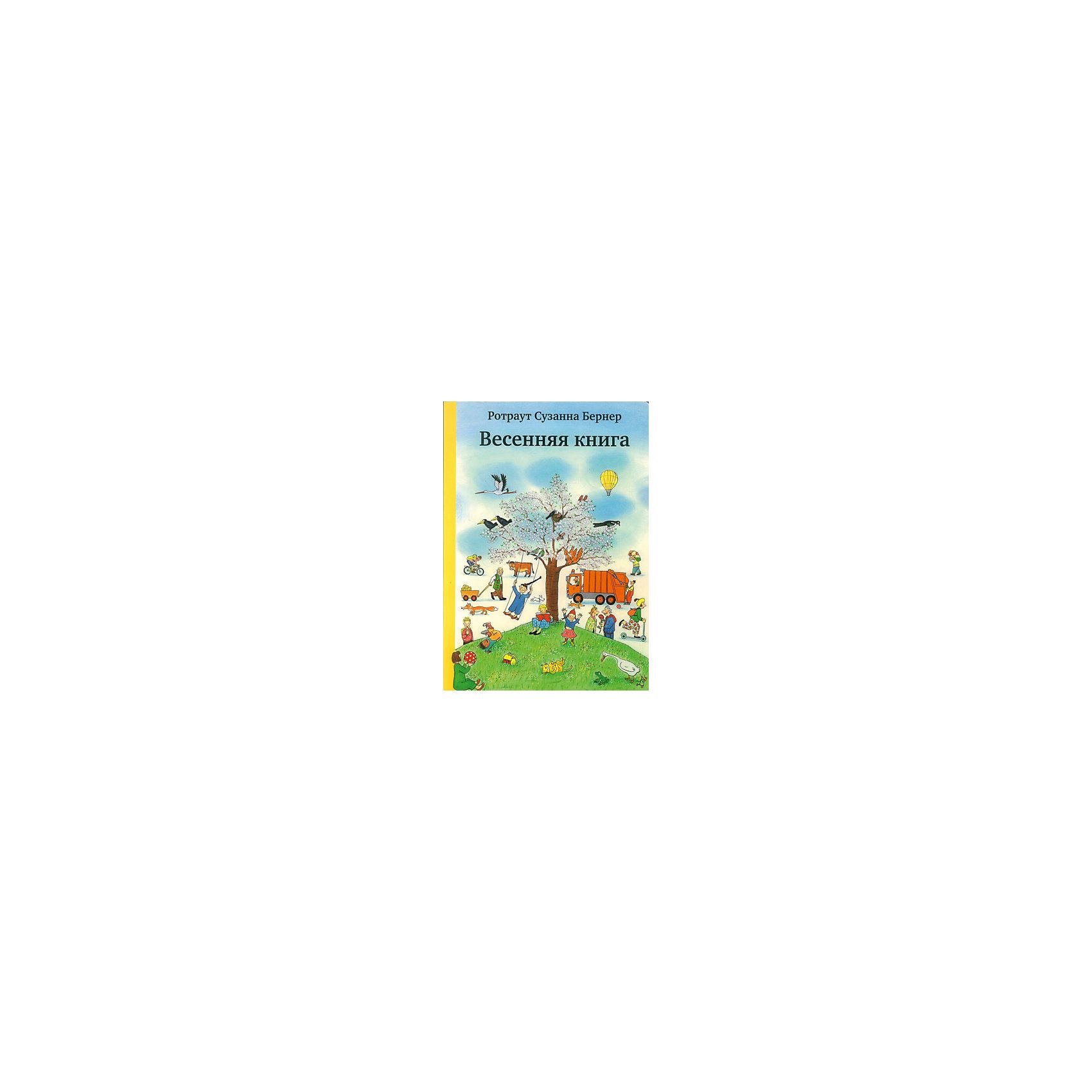Самокат Весенняя книга, Р.С. Бернер весенняя книга виммельбух