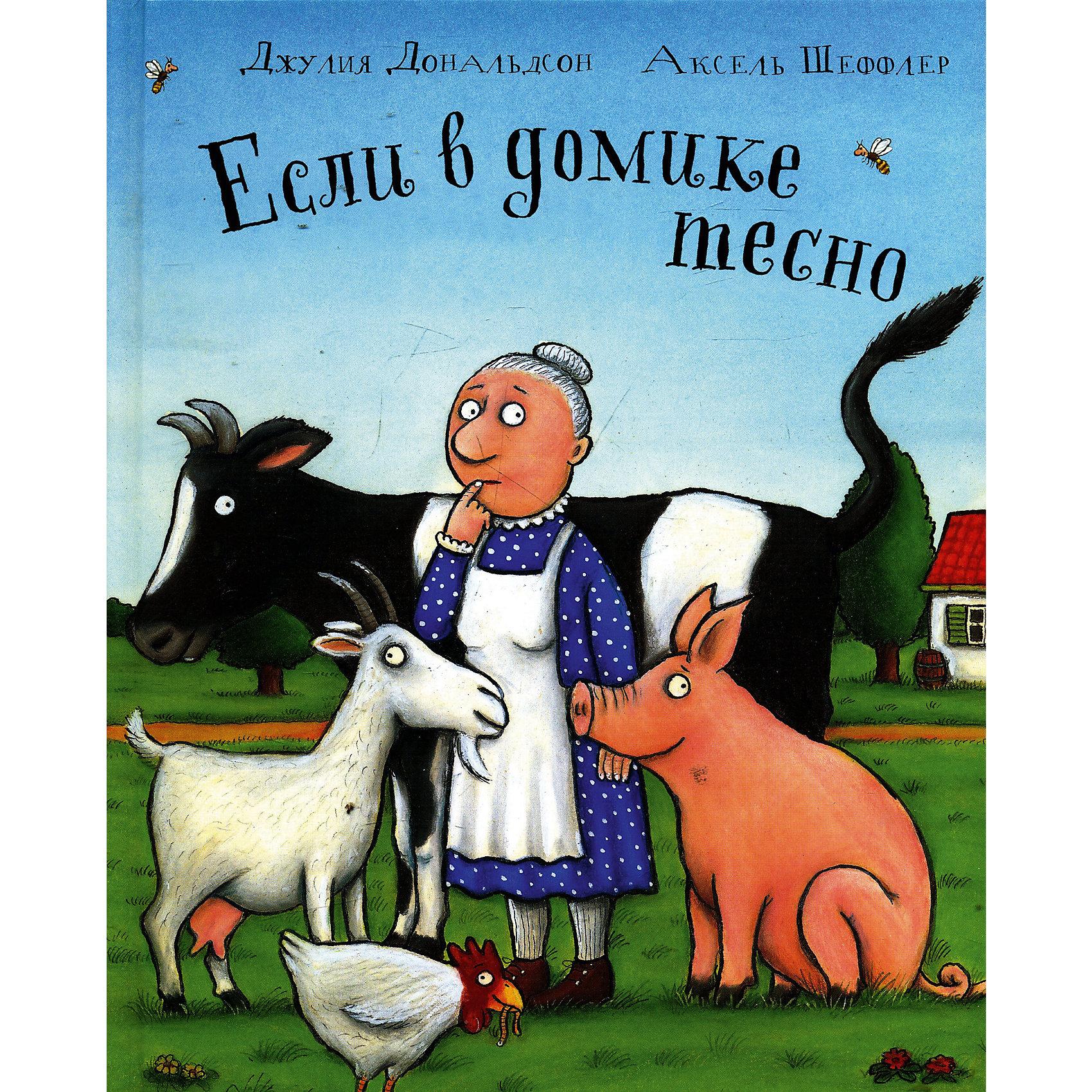 Если в домике тесно, Дж. ДональдсонКак быть если в домике тесно? Верное средство знает старый философ: Взять курицу в дом. Только чур, без вопросов! А вслед за курицей-несушкой - блохастую козу, обжору-свинью и корову... И только когда прогонишь их обратно на двор, то поймешь, что на самом деле дом не мал, а велик.<br>Это самая первая книга писательницы Джулии Дональдсон и художника Акселя Шеффлера - авторов мировых бестселлеров Груффало и Дочурка Груффало и обладателей множества литературных наград.<br><br>Дополнительная информация:<br><br>- Автор: Дональдсон Джулия.<br>- Художник: Шеффлер Аксель.<br>- Переводчик: Бородицкая Марина Яковлевна.<br>- Формат: 28х22,3 см.<br>- Переплет: твердый.   <br>- Количество страниц: 28. <br>- Иллюстрации: цветные.<br><br>Книгу Если в домике тесно, Дж. Дональдсон, можно купить в нашем магазине.<br><br>Ширина мм: 219<br>Глубина мм: 7<br>Высота мм: 275<br>Вес г: 350<br>Возраст от месяцев: 36<br>Возраст до месяцев: 72<br>Пол: Унисекс<br>Возраст: Детский<br>SKU: 4522313