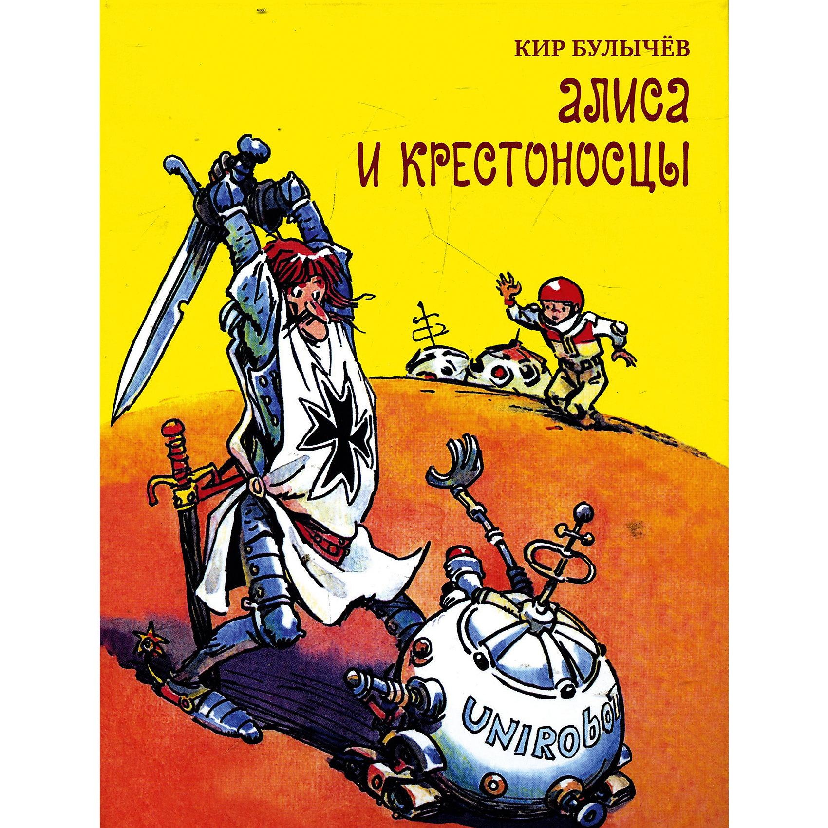 Алиса и крестоносцы, К. Булычев