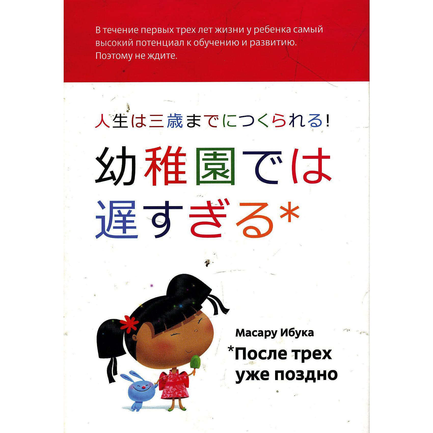 После трех уже поздно, Масару ИбукаАвтор этой удивительно доброй книги считает, что маленькие дети обладают способностью научиться чему угодно. Он размышляет об огромном влиянии на новорожденных окружающей среды и предлагает простые и понятные приемы обучения, способствующие раннему развитию ребенка. По его мнению, то, что взрослые осваивают с большим трудом, дети выучивают играючи. И главное в этом процессе - вовремя ввести новый опыт. Но только тот, кто рядом с ребенком изо дня в день, может распознать это вовремя. Книга адресована всем мамам и папам, которые хотят открыть перед своими маленькими детьми новые прекрасные возможности.<br><br>Дополнительная информация:<br><br>- Автор: Ибука Масару.<br>- Художник: Гривина Оксана, Крамина Владислава, Франк Яна.<br>- Переводчик: Перова Натина.<br>- Формат: 19х13 см.<br>- Переплет: твердый.   <br>- Количество страниц: 224. <br>- Иллюстрации: цветные.<br><br>Книгу После трех уже поздно, Масару Ибука, можно купить в нашем магазине.<br><br>Ширина мм: 128<br>Глубина мм: 22<br>Высота мм: 286<br>Вес г: 400<br>Возраст от месяцев: 216<br>Возраст до месяцев: 2147483647<br>Пол: Унисекс<br>Возраст: Детский<br>SKU: 4522321