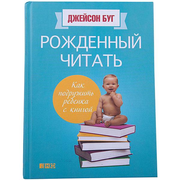 Рожденный читать, Дж. БугДетская психология и здоровье<br>Миллионы родителей по всему миру тратятся на репетиторов, курсы подготовки к экзаменам и учебные пособия, ничего не зная об эффективнейшем методе чтения - интерактивном чтении, который осваивается буквально за час, - совершенно бесплатном подарке, который вы можете сделать своему ребенку.<br>Сведя воедино результаты восьми исследований развития детей, ученые пришли к поразительному выводу: интерактивное чтение может повысить IQ ребенка на шесть и более баллов. И чем раньше малыш знакомится с таким способом чтения вслух, тем более выраженный эффект оно дает.<br>Автор книги, Джейсон Буг, помогал своей дочке усваивать новые слова и цифры, а заодно учил считать, знакомил с музыкой и т.д. Свой опыт автор подкрепил мнениями не только специалистов по детскому развитию, но и учителей, библиотекарей, писателей и разработчиков приложений для цифровых устройств.<br><br>Дополнительная информация:<br><br>- Автор: Буг Джейсон.<br>- Переводчик: Колпакова Наталья.<br>- Формат: 19,7х14,7 см.<br>- Переплет: твердый.   <br>- Количество страниц: 302. <br>- Иллюстрации: без иллюстраций. <br><br>Книгу Рожденный читать, Дж. Буг, можно купить в нашем магазине.<br><br>Ширина мм: 143<br>Глубина мм: 21<br>Высота мм: 196<br>Вес г: 500<br>Возраст от месяцев: 24<br>Возраст до месяцев: 72<br>Пол: Унисекс<br>Возраст: Детский<br>SKU: 4522322