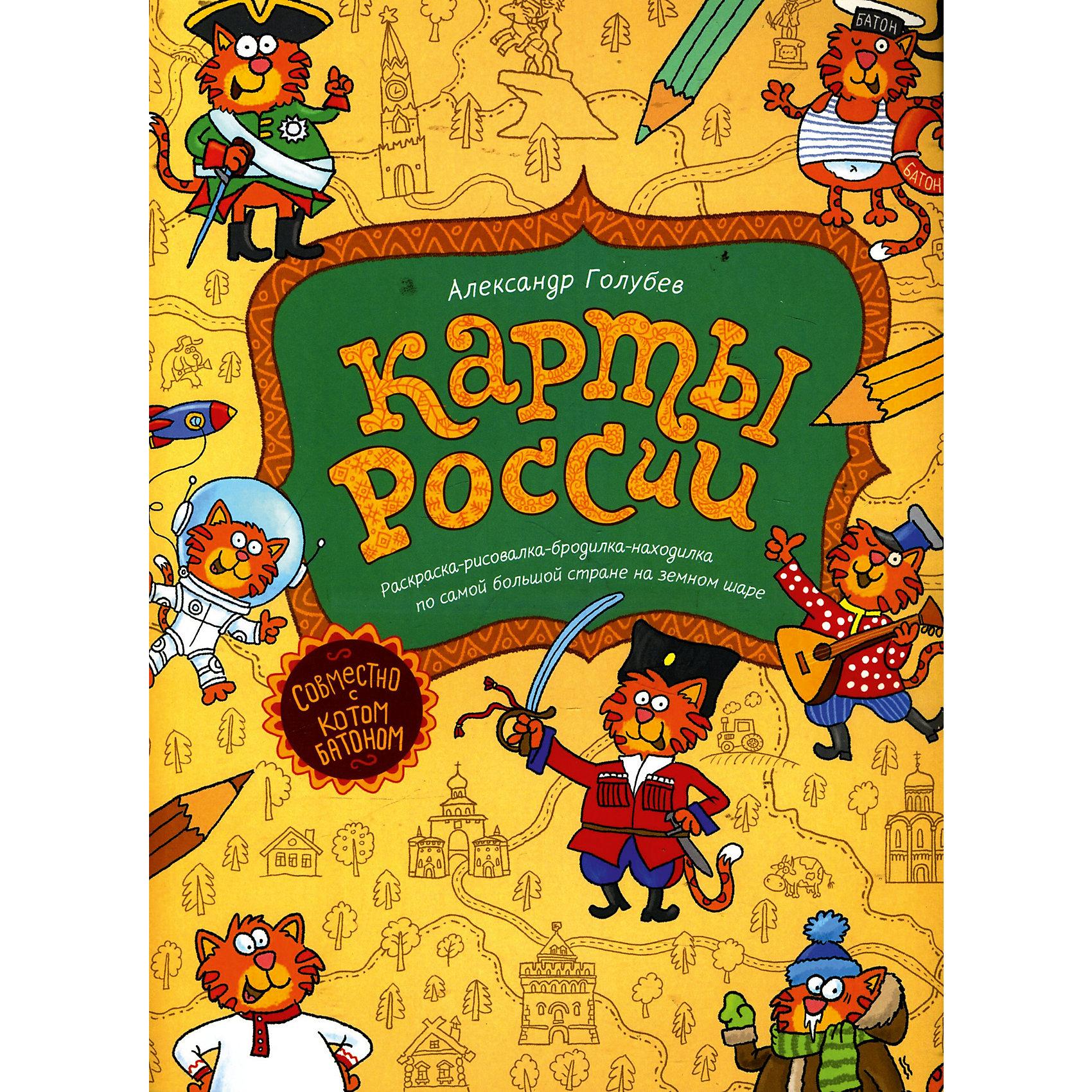 Речь Раскраска-рисовалка-бродилка-находилка Карты России голубев а кругосветный дед мороз раскраска рисовалка бродилка находилка