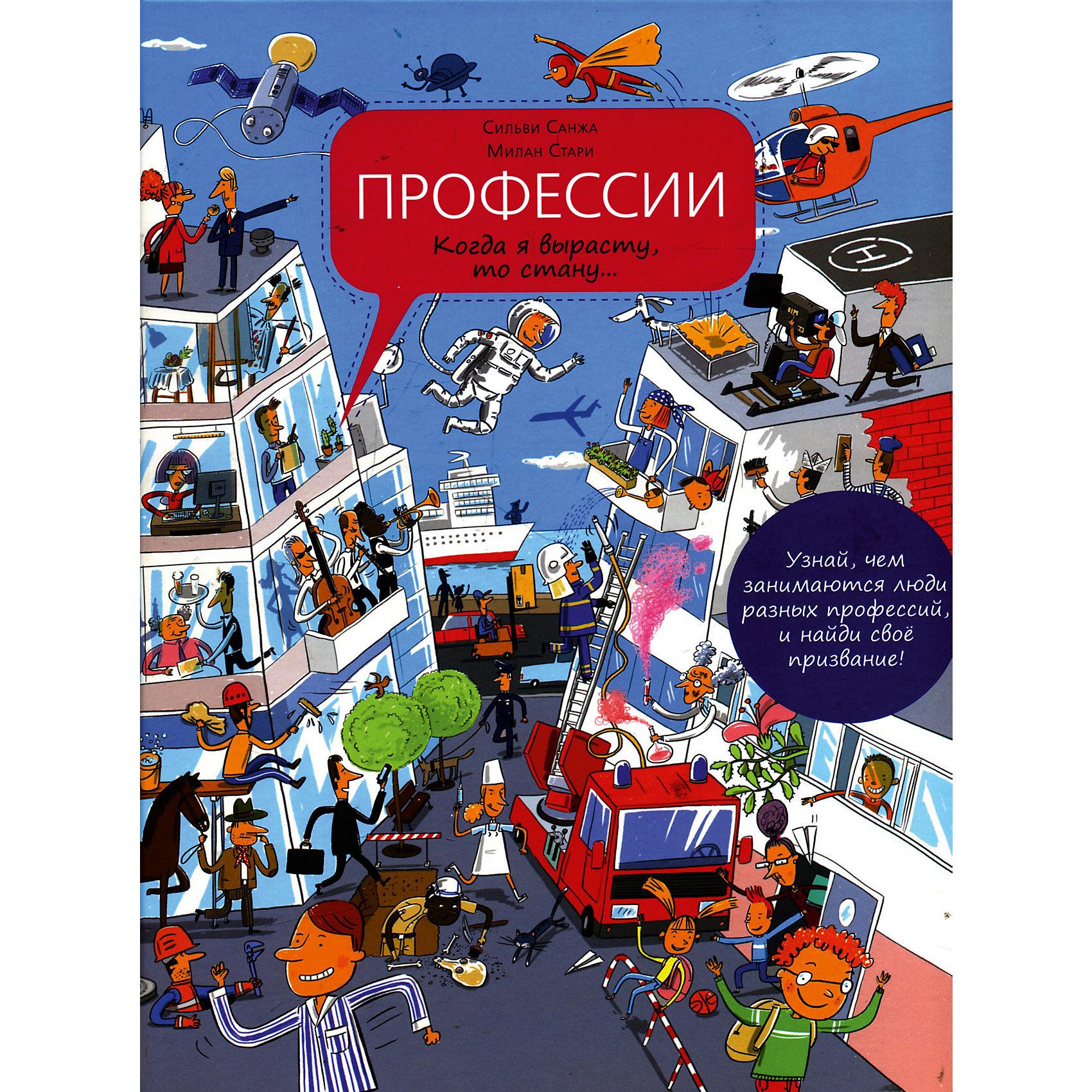 Мелик-Пашаев Профессии, С. Санжа, М. Стари