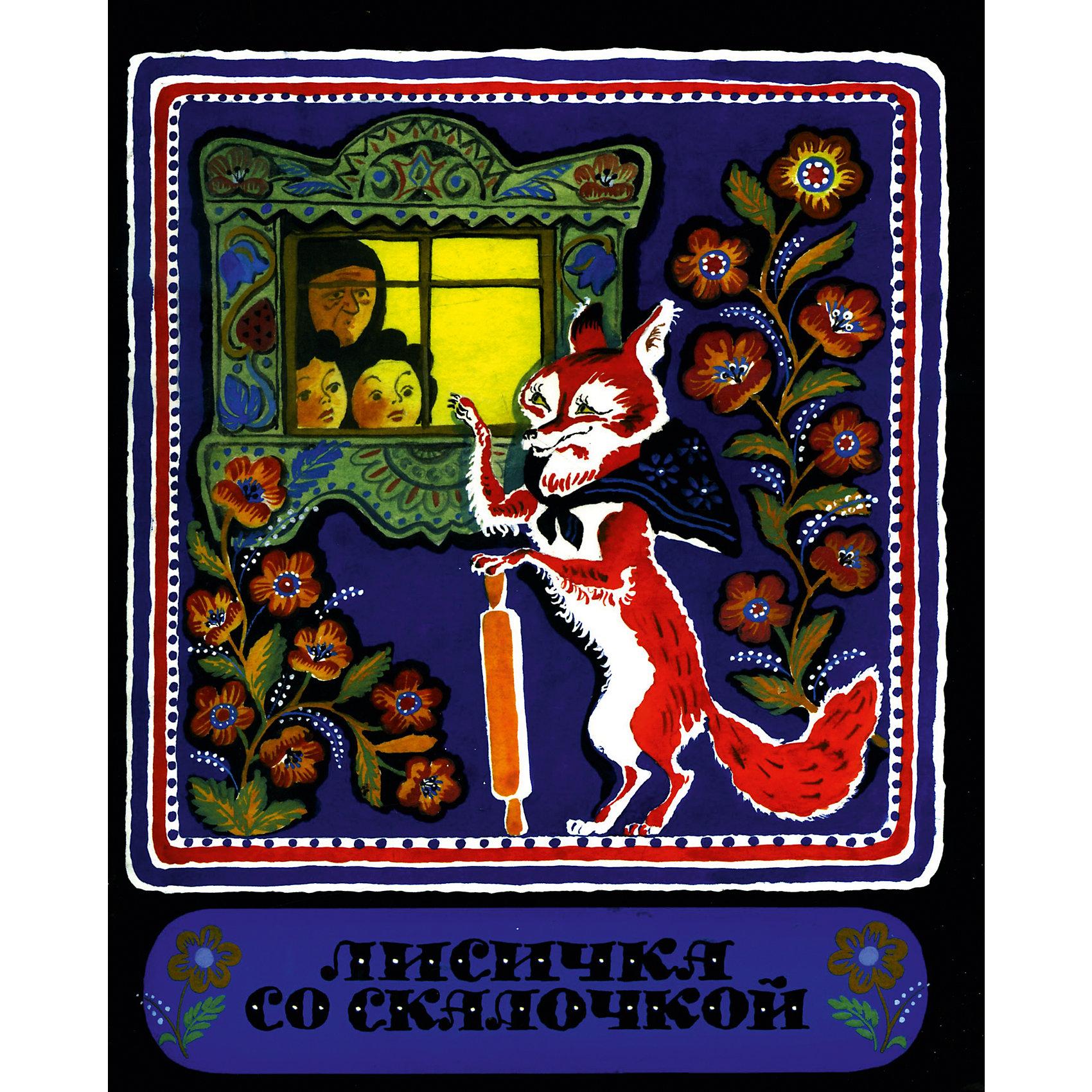 Русская народная сказка Лисичка со скалочкойНашла лисичка скалочку и решила схитрить: стала проситься в избы ночевать да пропитание себе обманом добывать. Но только не думала плутовка, что сама попадёт впросак…<br>Богатство народной мудрости, воплощённое в этой сказке, откроется малышам в классическом пересказе Михаила Булатова и ярких, запоминающихся иллюстрациях мастера книжной графики Анатолия Елисеева. <br><br>Дополнительная информация:<br><br>- Художник: Елисеев Анатолий Михайлович.<br>- Формат: 26х20 см.<br>- Переплет: мягкий.     <br>- Количество страниц: 16. <br>- Иллюстрации: цветные. <br><br>Русскую народную сказку Лисичка со скалочкой можно купить в нашем магазине.<br><br>Ширина мм: 199<br>Глубина мм: 3<br>Высота мм: 260<br>Вес г: 140<br>Возраст от месяцев: 12<br>Возраст до месяцев: 48<br>Пол: Унисекс<br>Возраст: Детский<br>SKU: 4522353