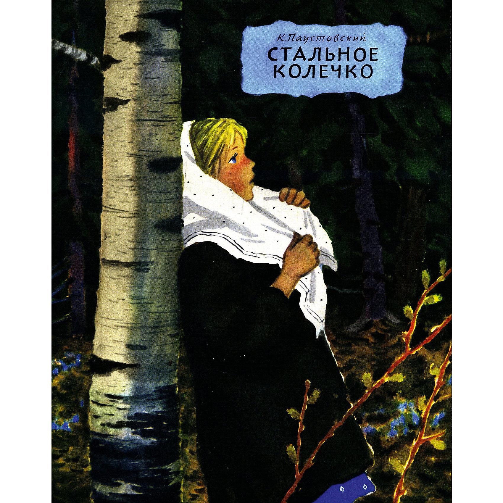 Стальное колечко, К. Паустовский