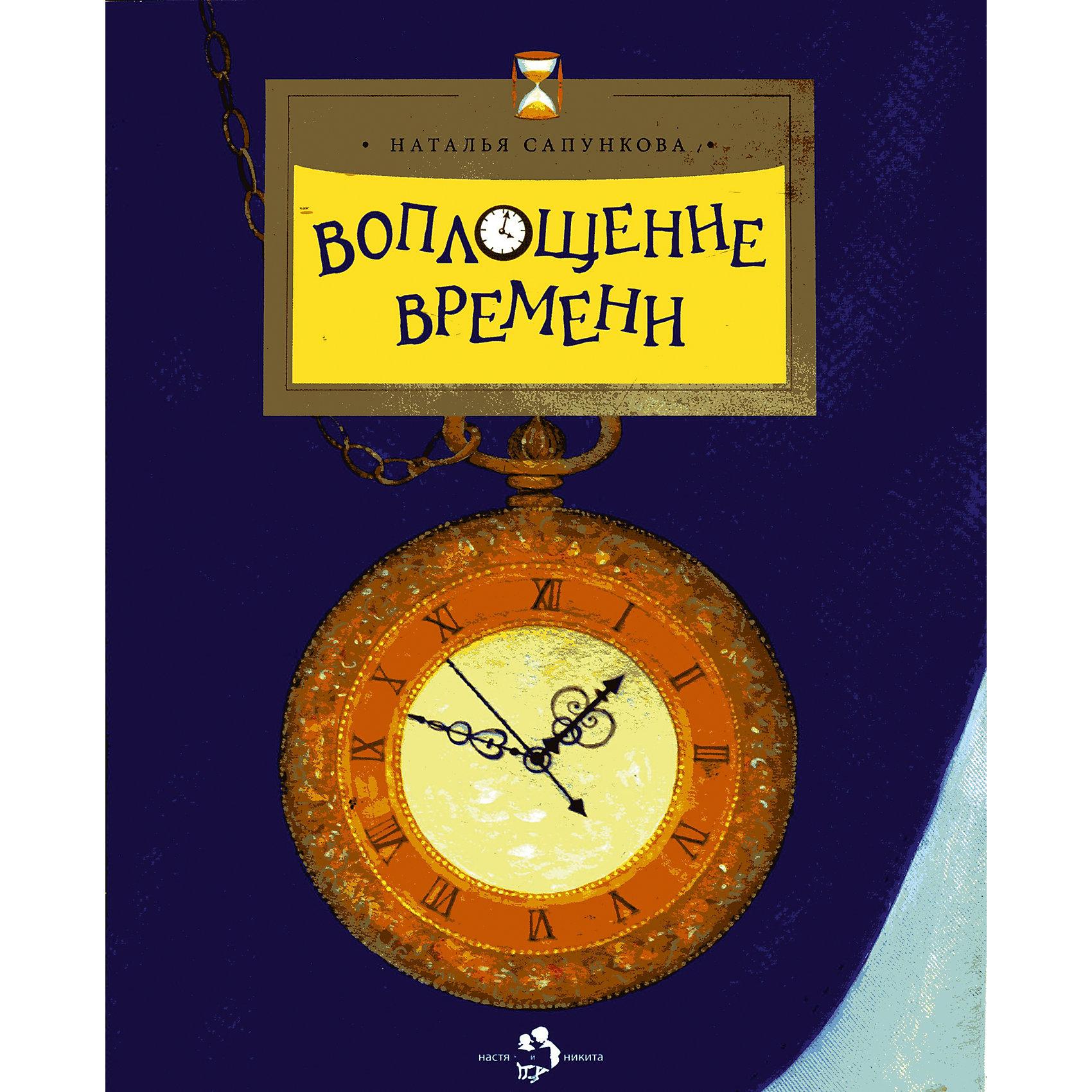 Воплощение времени, Н. СапунковаВоплощение времени, Н. Сапункова – это книга откроет юному читателю историю часов с самых древних времен до наших дней.<br>В познавательной книге Воплощение времени книжного проекта для детей Настя и Никита рассказано и на многочисленных иллюстрациях показано, как измерялось время в Древнем Египте и в Китае, что такое солнечные, водяные, песочные и огненные часы, когда появились первые часовые механизмы, какими часами пользовались европейцы и наши соотечественники в XIX-XX столетиях, как изменились часы сегодня. Ребенок узнает, что на первых механических часах Московского Кремля вращалась не стрелка, а сам циферблат, наручные часы поначалу носили только женщины, мужские же часы пристегивались цепочкой к жилету и помещались в специальный карман, а первым школьным звонком была клепсидра – водяные часы, которые играли на флейте. Увлекательная книга написана простым и доступным для детского восприятия языком и проиллюстрирована рисунками, прекрасно дополняющими повествование.<br><br>Дополнительная информация:<br><br>- Автор: Сапункова Наталья<br>- Художник: Подколзин Евгений<br>- Издательство: Настя и Никита, 2015 г.<br>- Жанр: Наука. Техника. Транспорт<br>- Тип обложки: мягкий переплет (крепление скрепкой или клеем)<br>- Иллюстрации: цветные<br>- Количество страниц: 24 (офсет)<br>- Размер: 270x210x2 мм.<br>- Вес: 92 гр.<br><br>Книгу «Воплощение времени», Н. Сапункова можно купить в нашем интернет-магазине.<br><br>Ширина мм: 210<br>Глубина мм: 2<br>Высота мм: 268<br>Вес г: 160<br>Возраст от месяцев: 72<br>Возраст до месяцев: 108<br>Пол: Унисекс<br>Возраст: Детский<br>SKU: 4522357