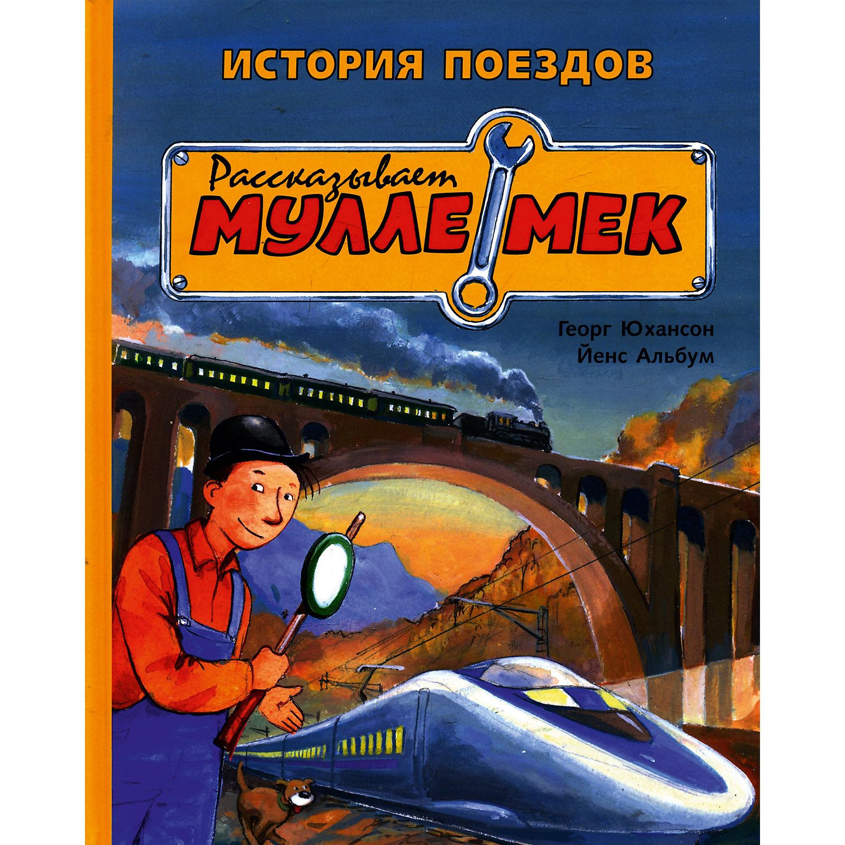 История поездов, Рассказывает Мулле Мек, Г. ЮхансонИстория поездов, Рассказывает Мулле Мек, Г. Юхансон – это красочно иллюстрированная книга о создании и совершенствовании поездов.<br>Шведский механик Мулле Мек уже хорошо знаком читателям по серии книг Мулле Мек - умелый человек, где он вместе со своей собакой Буффой собирает из груды ненужного хлама то автомобиль, то лодку, то самолёт, то строит новый дом. А в новой серии под названием Рассказывает Мулле Мек Мулле с Буффой путешествуют во времени и подробно рассказывают нам об истории различных технических изобретений. Из книги История поездов можно узнать о том, когда появились и как выглядели первые паровозы и поезда, как устроены современные локомотивы и суперэкспрессы, как кладут рельсы, какая железная дорога самая длинная в мире и о многом-многом-другом. Истории о мастере на все руки, механике Мулле Мекке и его собаке Буффе пользуются огромной популярностью у шведских детей вот уже на протяжении 20 лет. Мулле любят не меньше, чем известных героев сказок Астрид Линдгрен, и с ним ребята могут встретиться в знаменитом стокгольмском музее сказок Юнибакен. Создатели книг о Мулле Меке - известный шведский писатель Георг Юхансон, автор множества детских книг о науке и технике, и не менее знаменитый художник-иллюстратор Йенс Альбум, обладатель ряда наград и премий, в том числе премии Шведской библиотечной ассоциации за лучшую детскую иллюстрированную книгу в 2003 году (ранее лауреатами этой премии становились Туве Янссон и Свен Нурдквист).<br><br>Дополнительная информация:<br><br>- Автор: Юхансон Георг<br>- Художник: Альбум Йенс<br>- Переводчик: Затолокина Лилиана<br>- Издательство: Мелик-Пашаев, 2015 г.<br>- Серия: Мулле Мек - умелый человек<br>- Тип обложки: 7Бц - твердая, целлофанированная (или лакированная)<br>- Иллюстрации: цветные<br>- Количество страниц: 28 (офсет)<br>- Размер: 263x202x7 мм.<br>- Вес: 272 гр.<br><br>Книгу «История поездов, Рассказывает Мулле Мек», Г. Юхансон можно купить в нашем интернет-магази