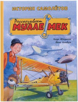 Мелик-Пашаев История самолетов, Рассказывает Мулле Мек, Г. Юхансон фото-1