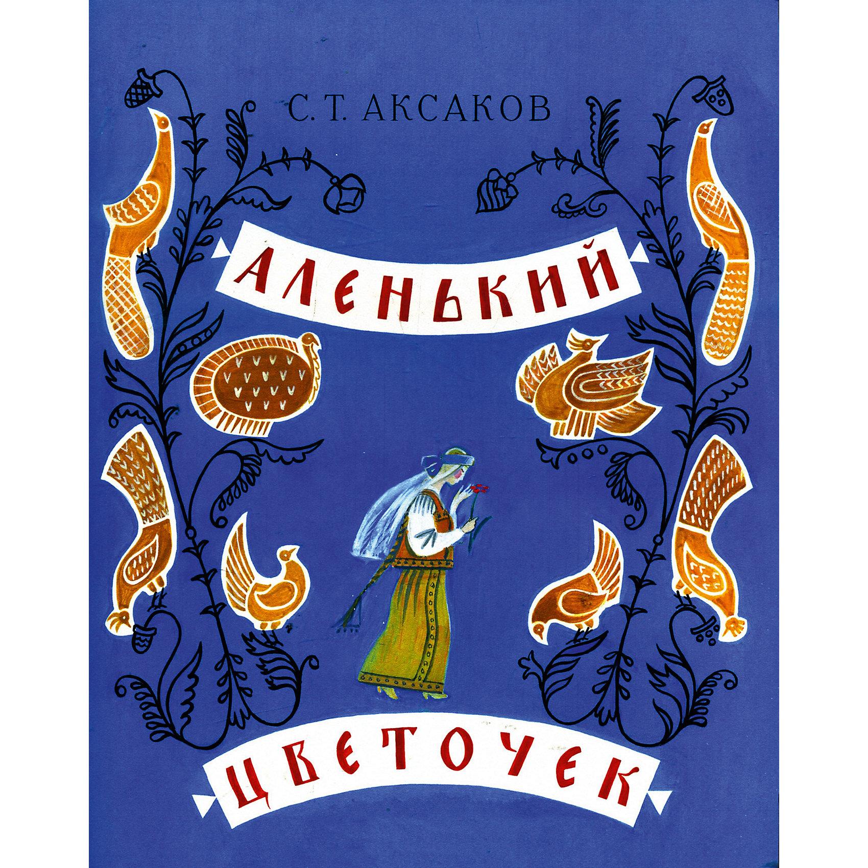 Речь Аленький цветочек, С. Аксаков аксаков сергей тимофеевич аленький цветочек