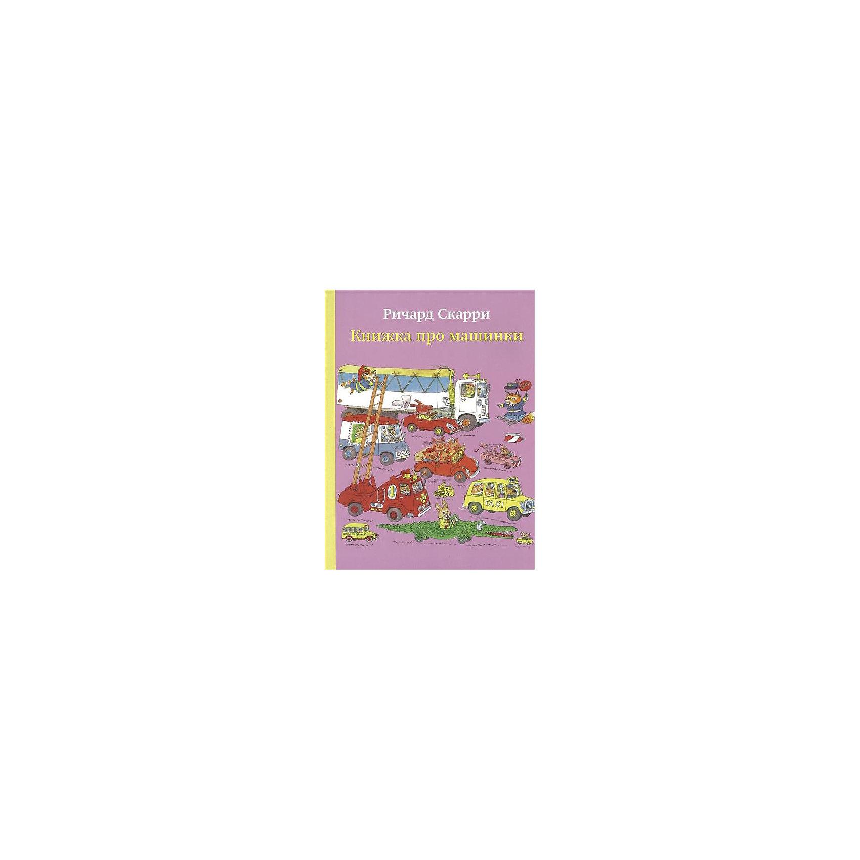 Книжка про машинки, Р. СкарриКнижка про машинки, Р. Скарри – это замечательная познавательная книга для маленьких любителей автолюбителей.<br>Книги Ричарда Скарри, пожалуй, самые известные и самые любимые книги маленьких читателей в мире. И вот, наконец, они выходят на русском языке. Ваш ребенок узнает, как помогают машины строить дома, выращивать хлеб, путешествовать и узнавать мир, как они строят дороги, перевозят продукты, паркуют самолеты, помогают на пожаре. Ваш малыш будет с любопытством рассматривать забавных героев и их верных помощников - машинки, трактора, грузовички, автобусы, корабли. Придумывать им названия и догадываться, что же они делают. Для чтения взрослыми детям. Для дошкольного возраста.<br><br>Дополнительная информация:<br><br>- Автор: Скарри Ричард<br>- Переводчик: Носова Т. Н.<br>- Издательство: Карьера Пресс, 2015 г.<br>- Серия: Детские книги Ричарда Скарри<br>- Тип обложки: мягкий переплет (крепление скрепкой или клеем)<br>- Иллюстрации: цветные<br>- Количество страниц: 64 (офсет)<br>- Размер: 282x220x7 мм.<br>- Вес: 270 гр.<br><br>Книжку про машинки, Р. Скарри можно купить в нашем интернет-магазине.<br><br>Ширина мм: 212<br>Глубина мм: 6<br>Высота мм: 277<br>Вес г: 300<br>Возраст от месяцев: 12<br>Возраст до месяцев: 60<br>Пол: Унисекс<br>Возраст: Детский<br>SKU: 4522362