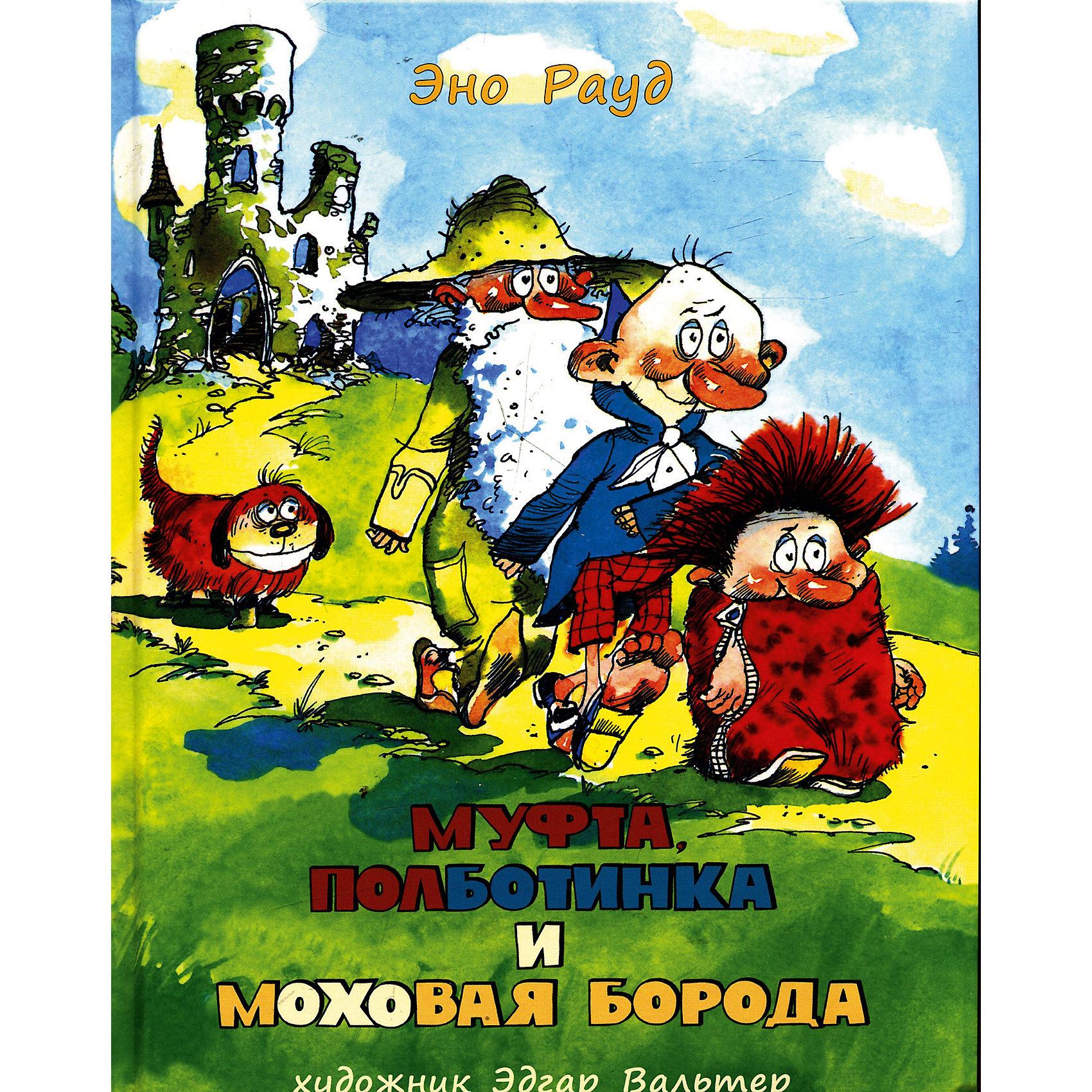 Нигма Муфта, Полботинка и Моховая Борода. Книги 1, 2, Э. Рауд