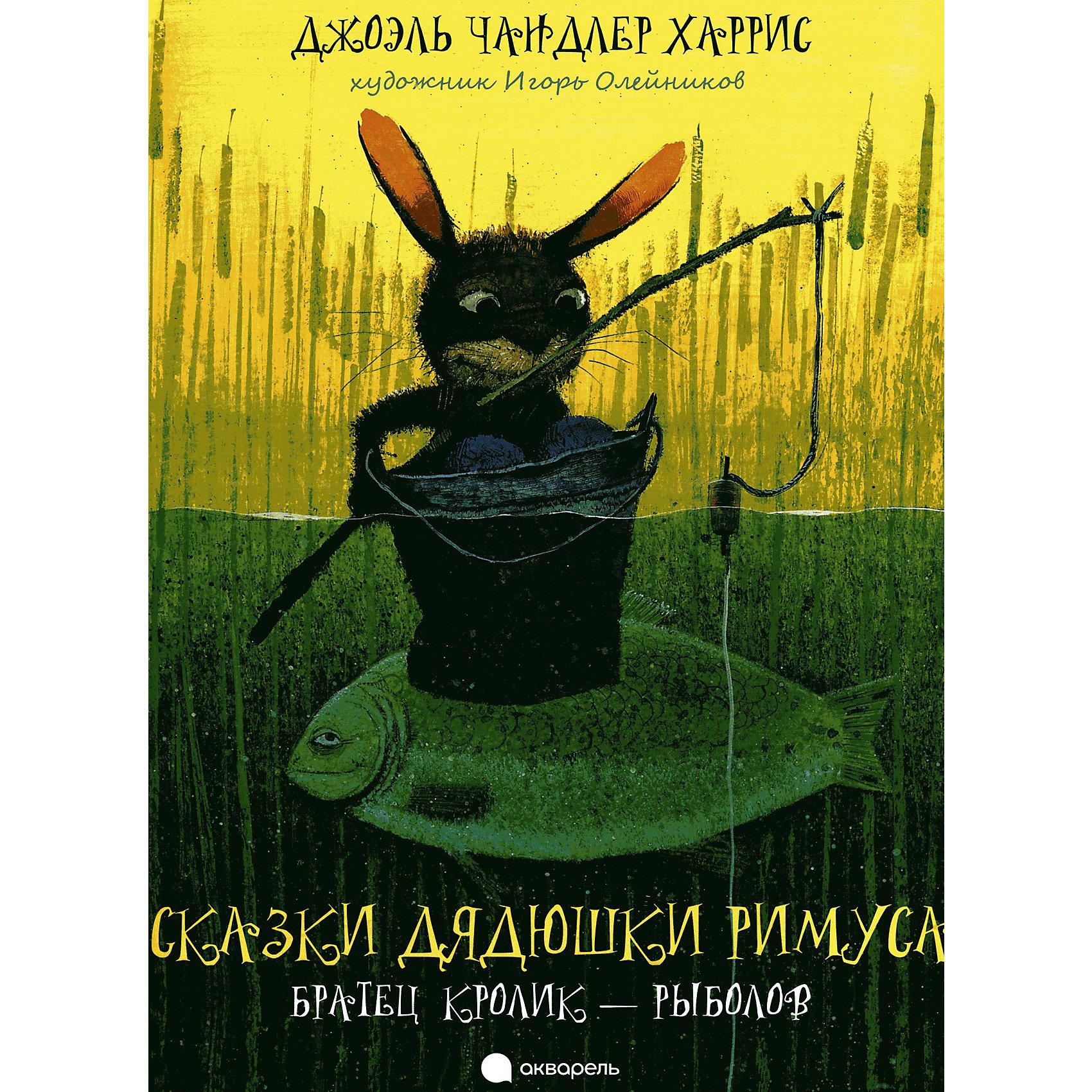 Сказки дядюшки Римуса Братец Кролик-рыболов, Дж.Ч. ХаррисСказки дядюшки Римуса Братец Кролик-рыболов, Дж.Ч. Харрис – веселые сказки о забавных приключениях Братца Кролика и его друзей и врагов.<br>Плут и проказник Братец Кролик жил в далекие-далекие времена. Прославился он тем, что никто из зверей не мог тягаться с ним в хитрости. В этой книжке вы прочтете забавные и поучительные истории дядюшки Римуса о приключениях Братца Кролика, Братца Лиса, Братца Волка и Братца Опоссума. Записал и обработал эти и множество других негритянских сказок американский писатель-фольклорист Джоэль Чендлер Харрис. Волшебник кисти Игорь Олейников, лауреат Болонской книжной выставки, автор более сорока детских книг, любящий сказки дядюшки Римуса с детства, сам отобрал их для этого сборника. Его прекрасные иллюстрации, передающие юмор, которым пронизана книга, понравятся не только детям, но и взрослым ценителям настоящего искусства.<br><br>Дополнительная информация:<br><br>- Содержание: Братец Кролик – Рыболов; Неудача Братца Волка; Храбрый Братец Опоссум; Как Братец Лис охотился, а добыча досталась Братцу Кролику<br>- Автор: Харрис Джоэль Чандлер<br>- Художник: Олейников Игорь<br>- Редактор: Миклухо-Маклай Ольга<br>- Издательство: Акварель, 2015 г.<br>- Серия: Волшебники кисти<br>- Тип обложки: 7Бц - твердая, целлофанированная (или лакированная)<br>- Иллюстрации: цветные<br>- Количество страниц: 32 (мелованная)<br>- Размер: 310x250x7 мм.<br>- Вес: 482 гр.<br><br>Книгу Сказки дядюшки Римуса Братец Кролик-рыболов, Дж.Ч. Харрис можно купить в нашем интернет-магазине.<br><br>Ширина мм: 251<br>Глубина мм: 8<br>Высота мм: 311<br>Вес г: 540<br>Возраст от месяцев: 72<br>Возраст до месяцев: 120<br>Пол: Унисекс<br>Возраст: Детский<br>SKU: 4522386