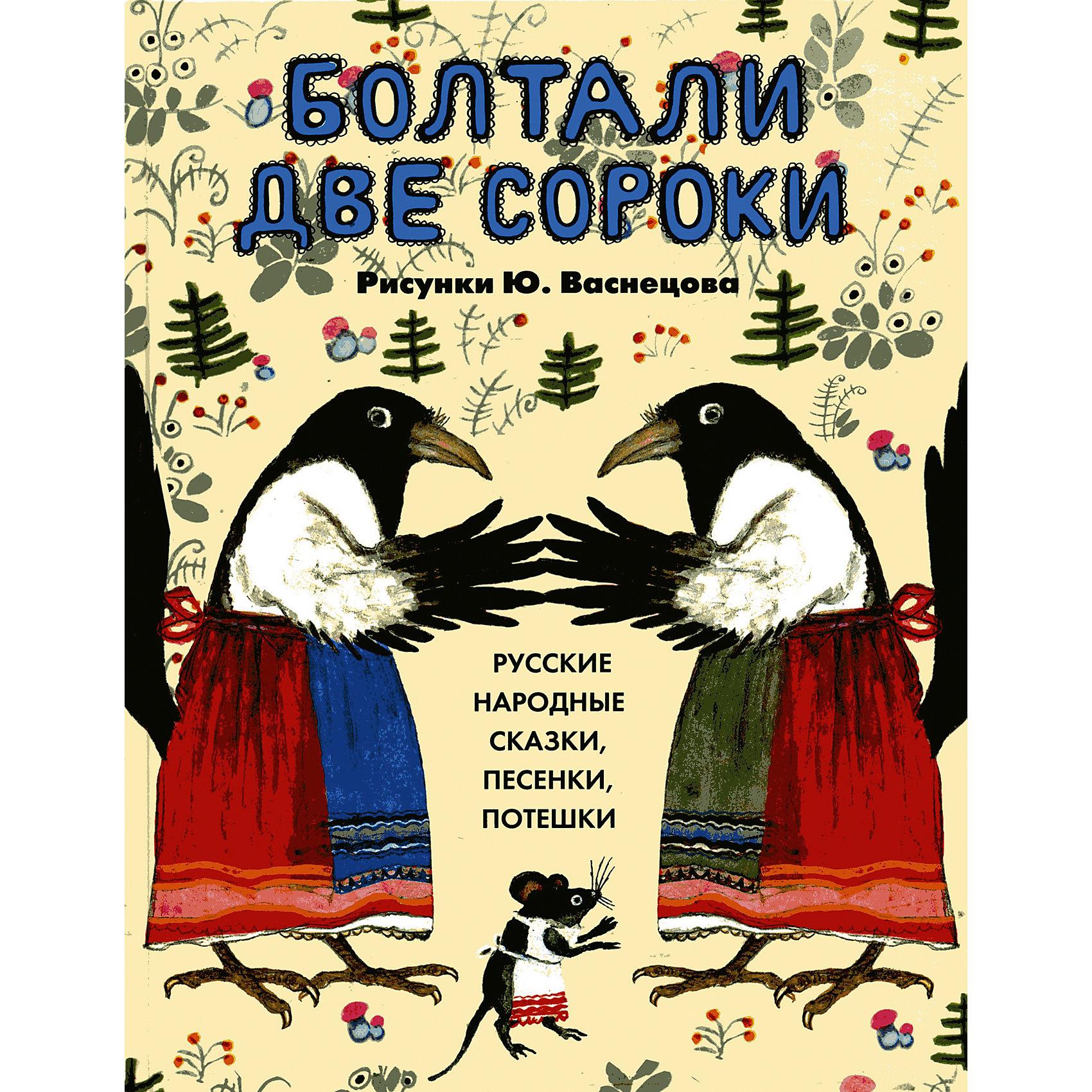 ДЕТГИЗ Русские народные сказки, песенки, потешки Болтали две сороки пошел козел на базар