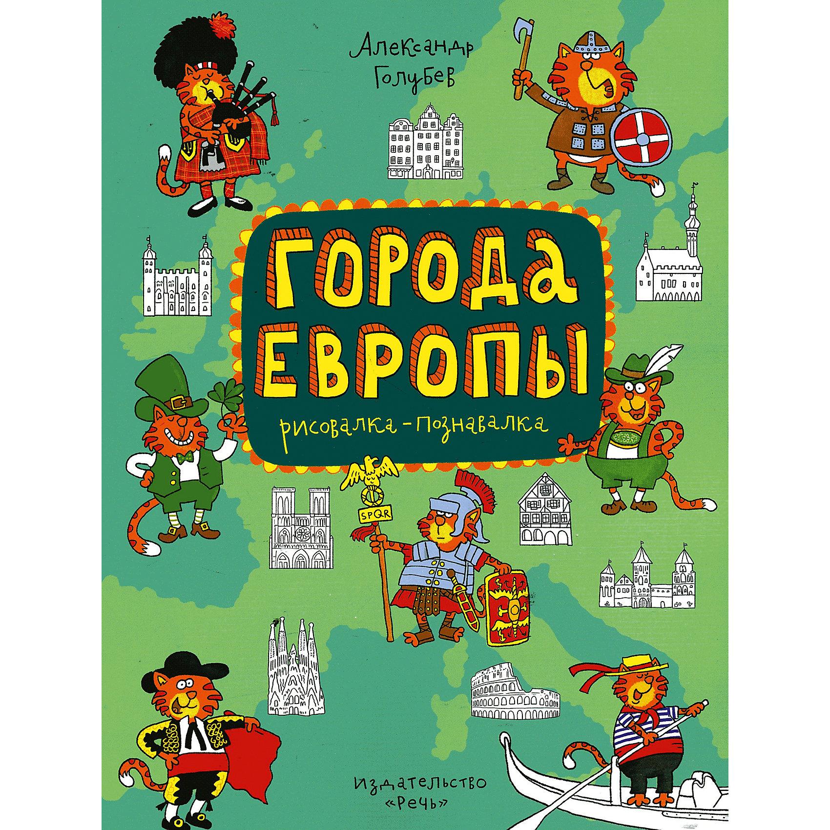 Города Европы, А. ГолубевЭнциклопедии<br>Города Европы, А. Голубев – это увлекательная рисовалка-познавалка с множеством творческих заданий.<br>В Европе очень необычно и красиво, а интересные места встречаются на каждом шагу, - так считает кот Батон, самый умный и проницательный путешественник. Батон уже проложил захватывающий маршрут - ему не терпится отправиться в дорогу! А ты готов вместе с ним заглянуть в самые удивительные и живописные уголки европейских городов? На страницах этой книги тебя ждут новые места и интересные открытия, огромное количество современных достопримечательностей и исторических памятников, овеянных мифами и легендами, а также творческие задания: находилки, найди отличия, придумай и нарисуй, дорисуй архитектурные сооружения с мелкими деталями.<br><br>Дополнительная информация:<br><br>- Автор: Голубев Александр<br>- Издательство: Речь, 2015 г.<br>- Серия: Фантазируй, твори, развивайся<br>- Тип обложки: мягкий переплет (крепление скрепкой или клеем)<br>- Иллюстрации: черно-белые, цветные<br>- Количество страниц: 64 (офсет)<br>- Размер: 288x210x6 мм.<br>- Вес: 262 гр.<br><br>Книгу Города Европы, А. Голубев можно купить в нашем интернет-магазине.<br><br>Ширина мм: 212<br>Глубина мм: 5<br>Высота мм: 288<br>Вес г: 290<br>Возраст от месяцев: 0<br>Возраст до месяцев: 96<br>Пол: Унисекс<br>Возраст: Детский<br>SKU: 4522390