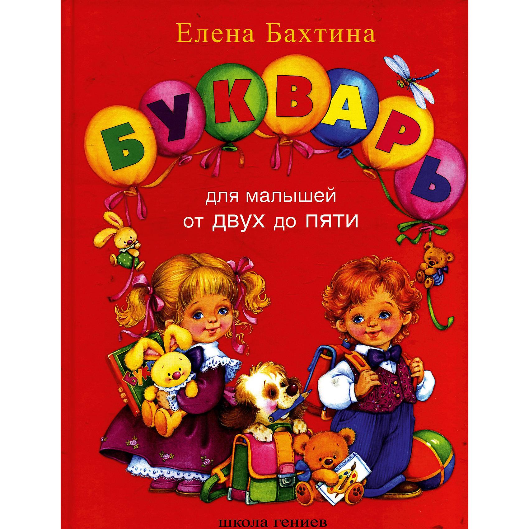 Букварь для малышей от 2-х до 5 летБукварь для малышей от 2-х до 5 лет - это уникальное пособие, которое поможет 2-3 летнему малышу научиться читать за три-четыре месяца.<br>Трёхлетний ребенок с удовольствием читает книжки, отодвинув в сторону кукол, машинки и кубики? Фантастика! - скажете вы. Нет, реальность. Книга, которую вы держите в руках, - результат 15-летней работы Елены Николаевны Бахтиной с детьми от двух до семи лет в её Школе гениев. Чтобы заниматься с малышами по этой книге, не требуется специального педагогического образования. С первых страниц вам станет понятно: нет ничего проще, чем научить ребенка читать. Особенность методики Е. Бахтиной состоит в том, что каждой букве соответствует свой неповторимый образ, поэтому дети с удовольствием играют с ними и никогда не путают даже внешне похожие буквы. Не откладывайте на завтра встречу с родным языком, и очень скоро ваши малыши и малышки будут сами с удовольствием читать любимые книжки.<br><br>Дополнительная информация:<br><br>- Автор: Бахтина Елена Николаевна<br>- Художник: Федотова Марина<br>- Издательство: Школа Гениев, 2015 г.<br>- Серия: Уроки Школы Гениев<br>- Тип обложки: 7Бц - твердая, целлофанированная (или лакированная)<br>- Иллюстрации: цветные<br>- Количество страниц: 120 (мелованная)<br>- Размер: 288x218x15 мм.<br>- Вес: 762 гр.<br><br>Букварь для малышей от 2-х до 5 лет можно купить в нашем интернет-магазине.<br><br>Ширина мм: 214<br>Глубина мм: 15<br>Высота мм: 287<br>Вес г: 820<br>Возраст от месяцев: 24<br>Возраст до месяцев: 60<br>Пол: Унисекс<br>Возраст: Детский<br>SKU: 4522392